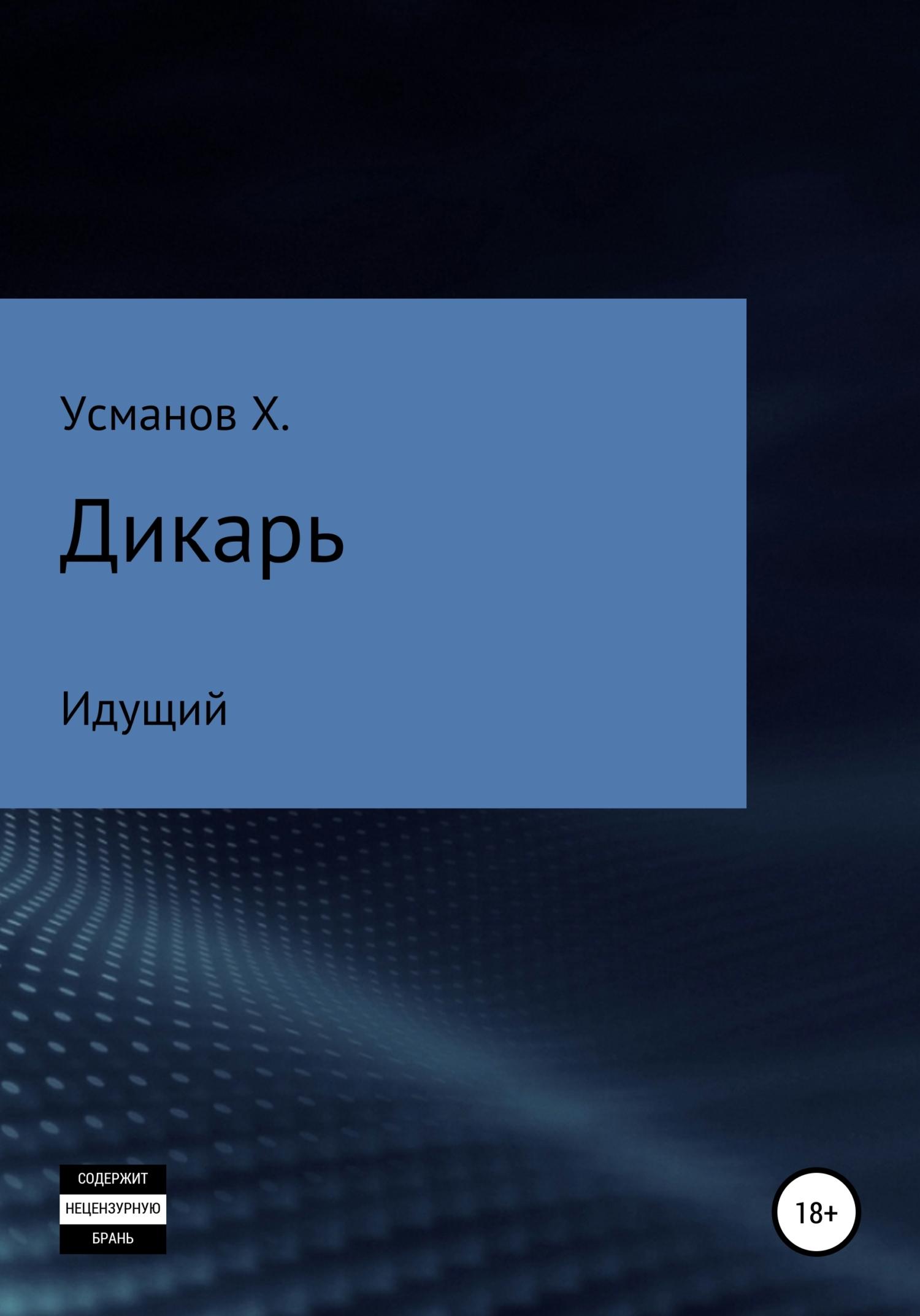 Хайдарали Усманов «Дикарь. Часть 1. Идущий»