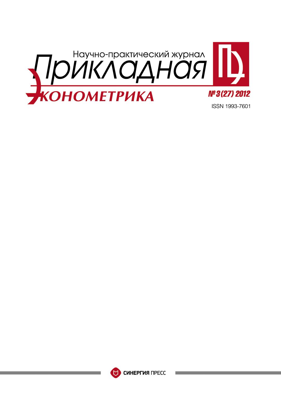 Отсутствует Прикладная эконометрика №3 (27) 2012 отсутствует прикладная эконометрика 3 39 2015