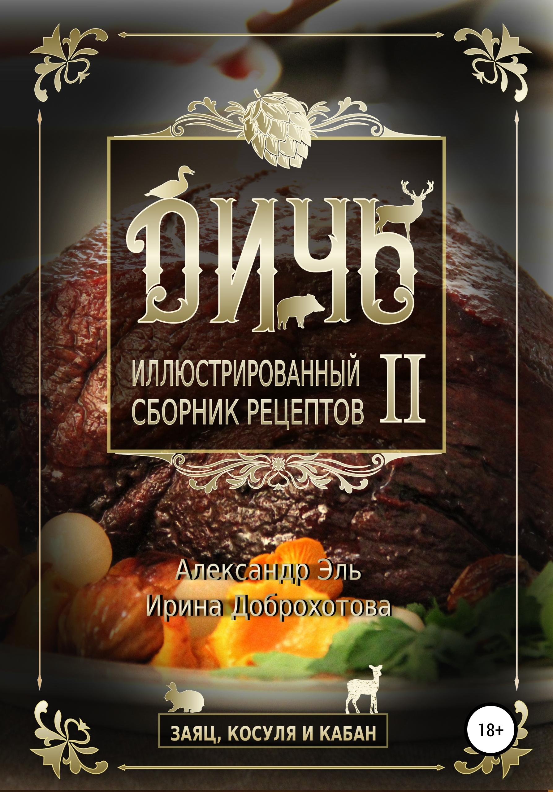 Дичь II. Заяц, косуля и кабан. Иллюстрированный сборник рецептов ( Александр Эль  )