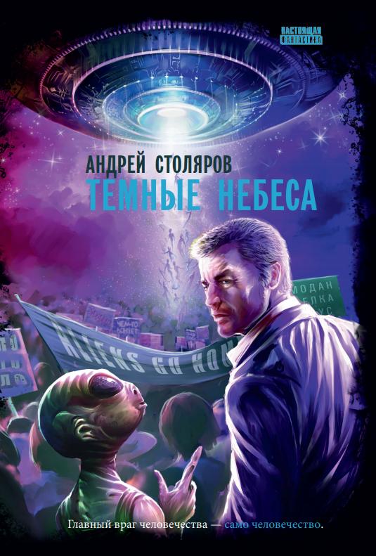 Андрей Столяров Темные небеса