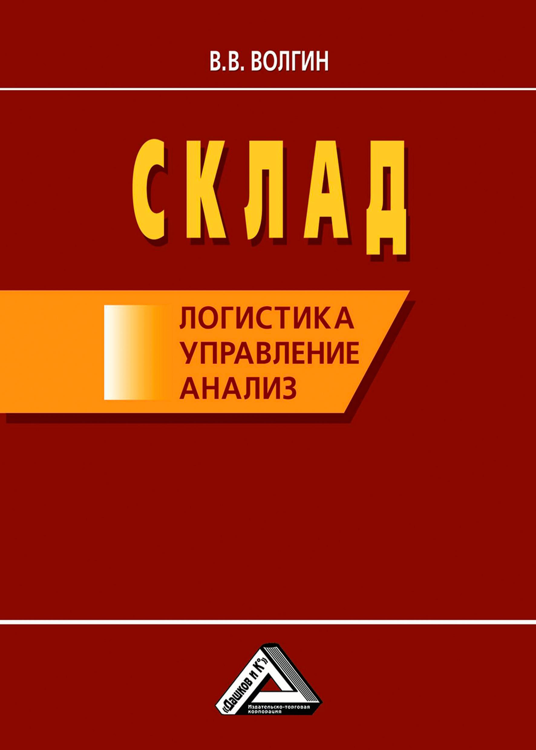 фото обложки издания Склад: логистика, управление, анализ