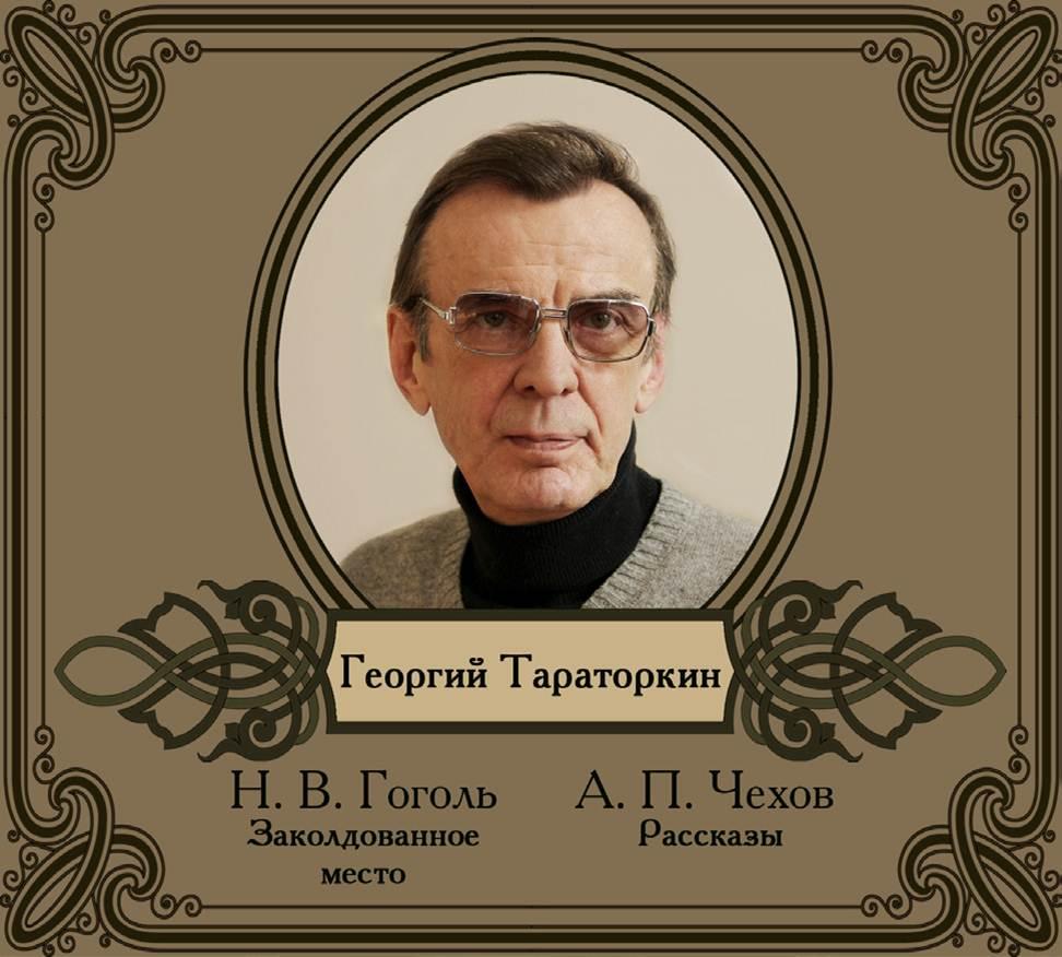 цена на Антон Чехов Избранные рассказы читает Георгий Тараторкин