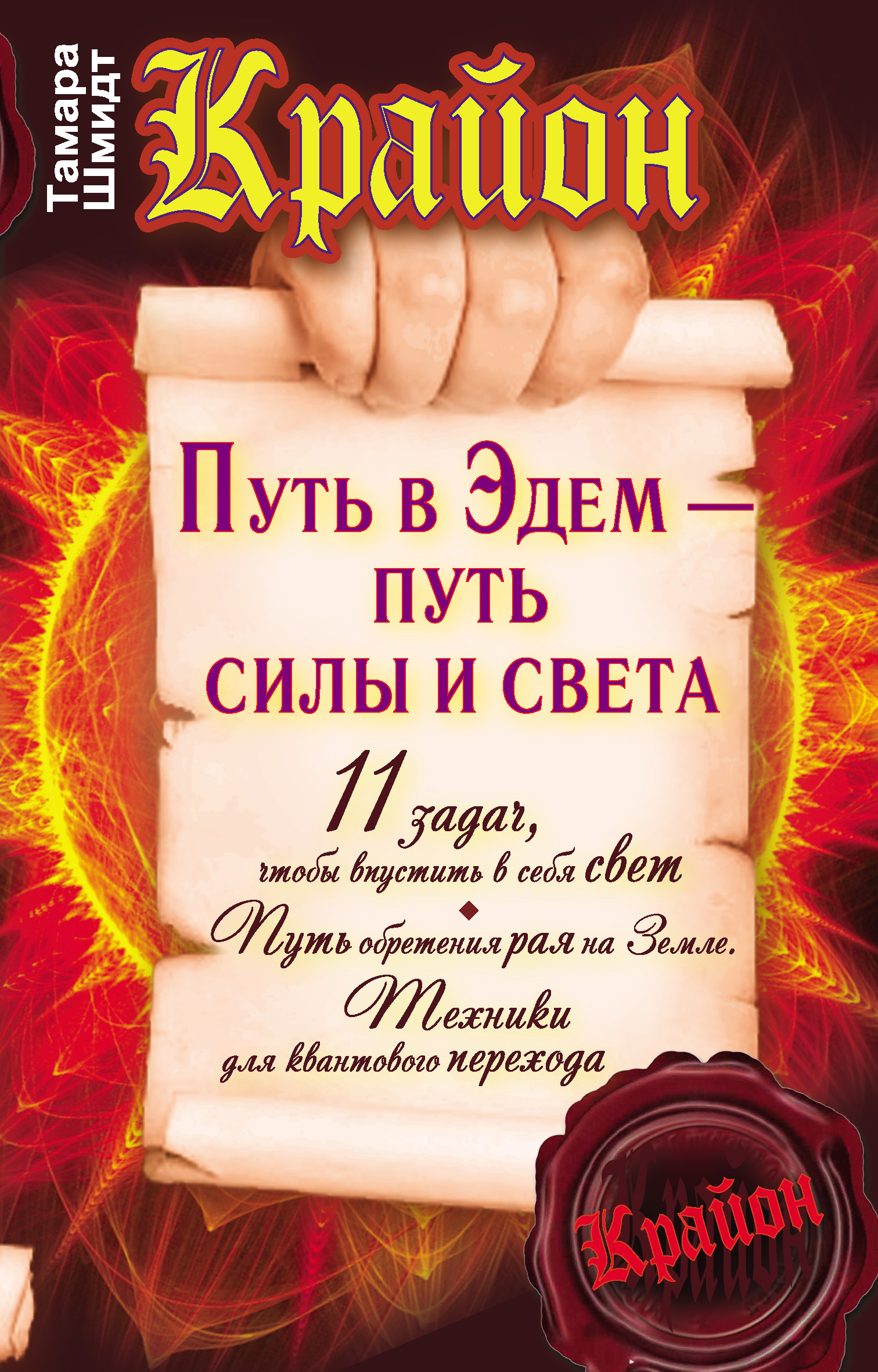 Тамара Шмидт Крайон. Путь в Эдем – путь силы и света