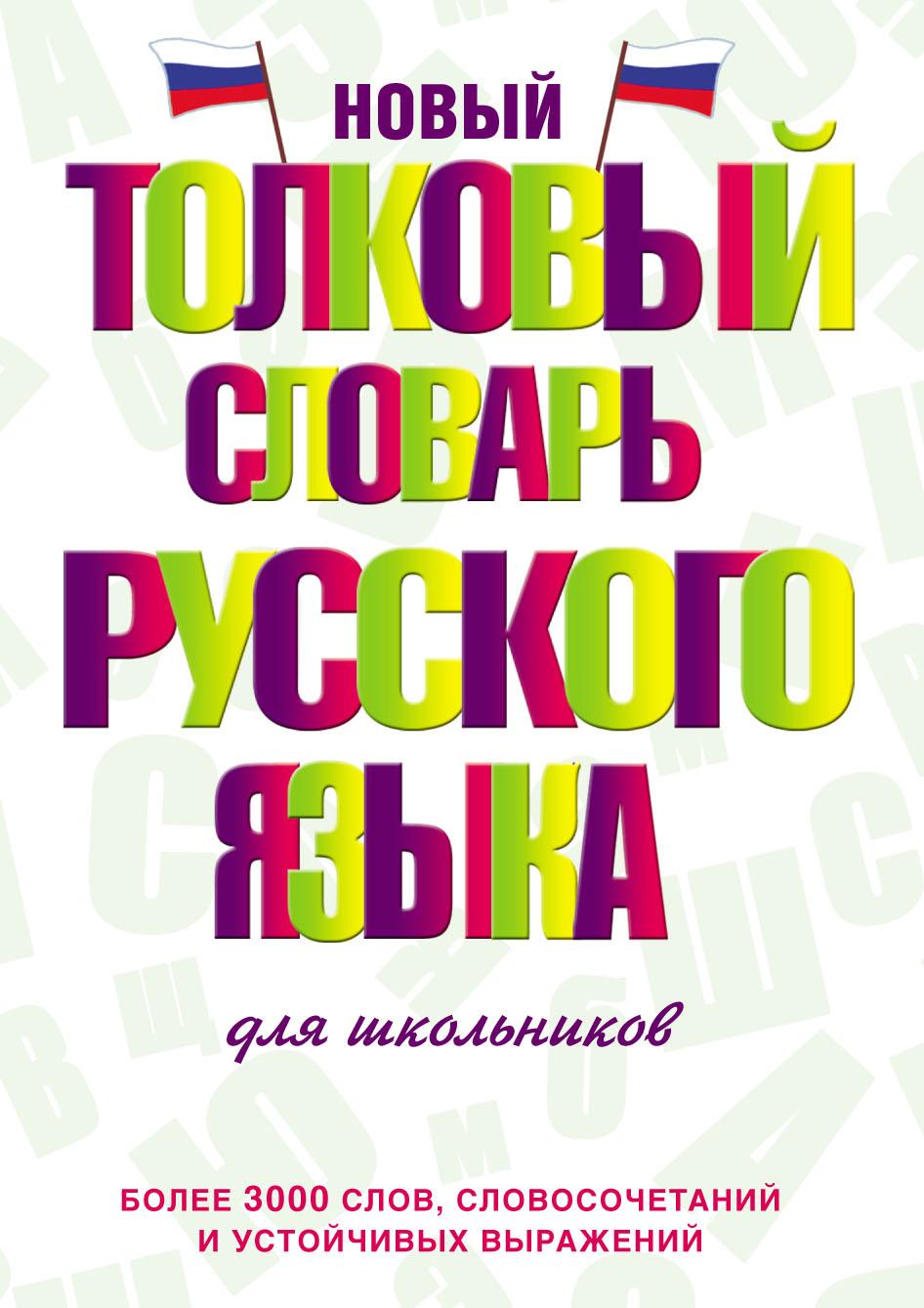 Отсутствует Толковый словарь русского языка для школьников ред н юрышева не совсем толковый словарь телеигры устами младенца