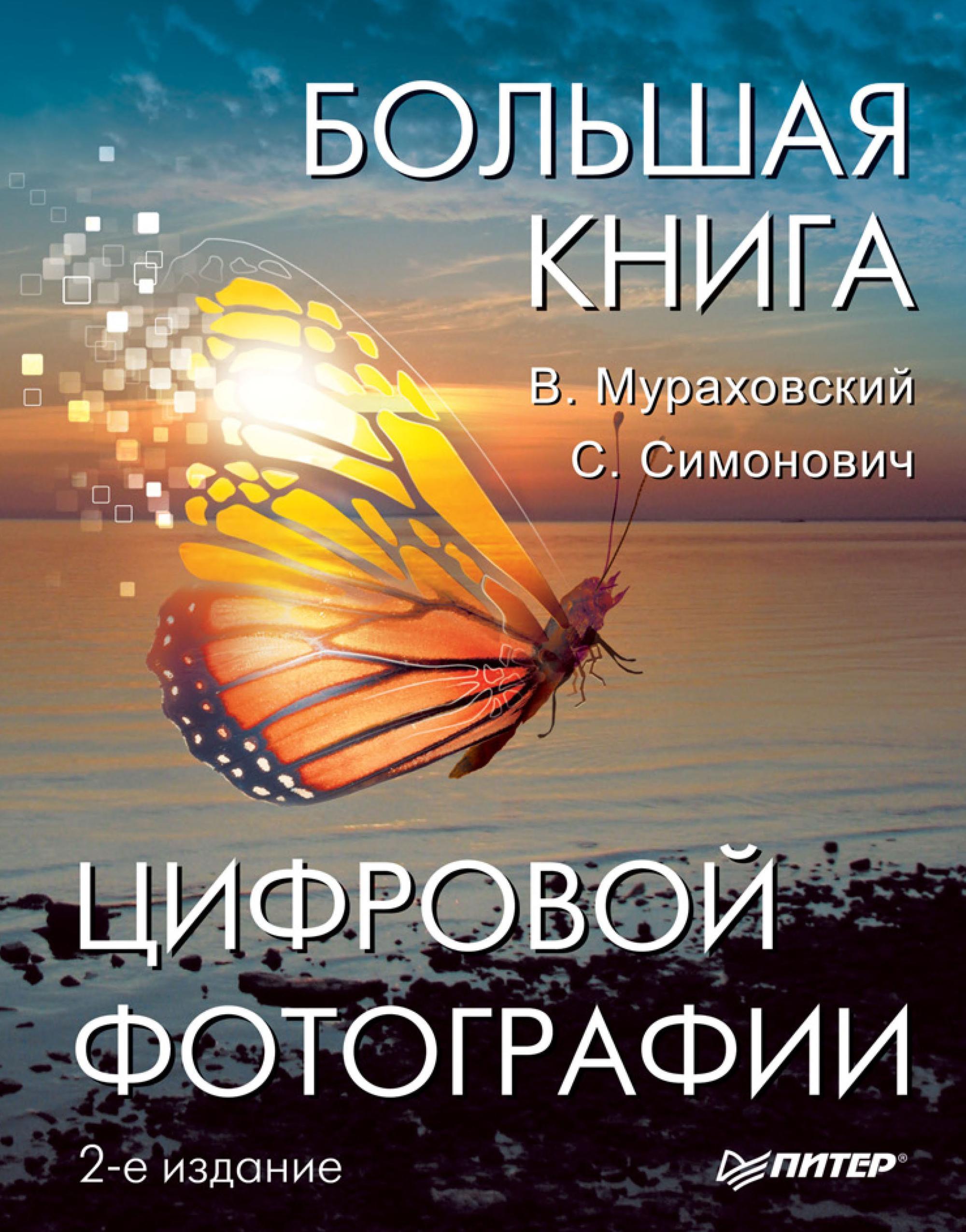 Виктор Мураховский Большая книга цифровой фотографии