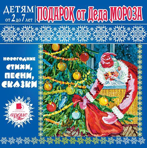 Л.А. Яртова Подарок от Деда Мороза а с клюев сумма музыки