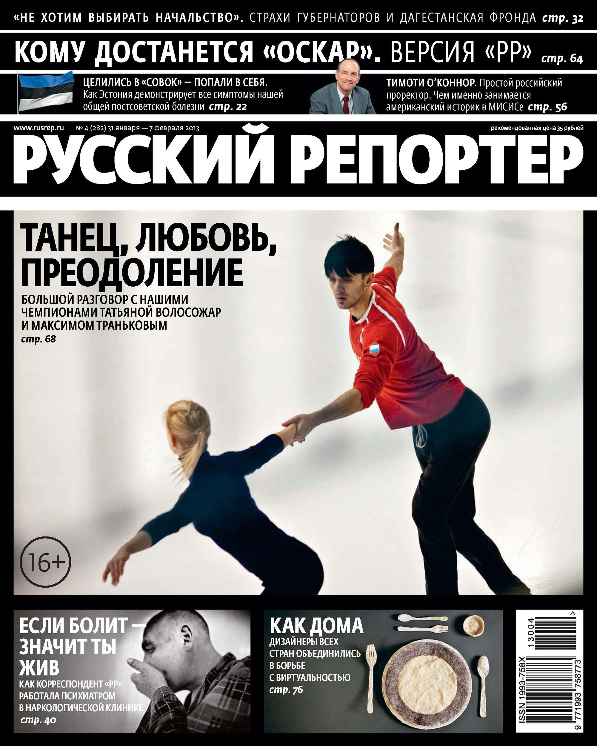 Отсутствует Русский Репортер №04/2013 отсутствует русский репортер 33 2013