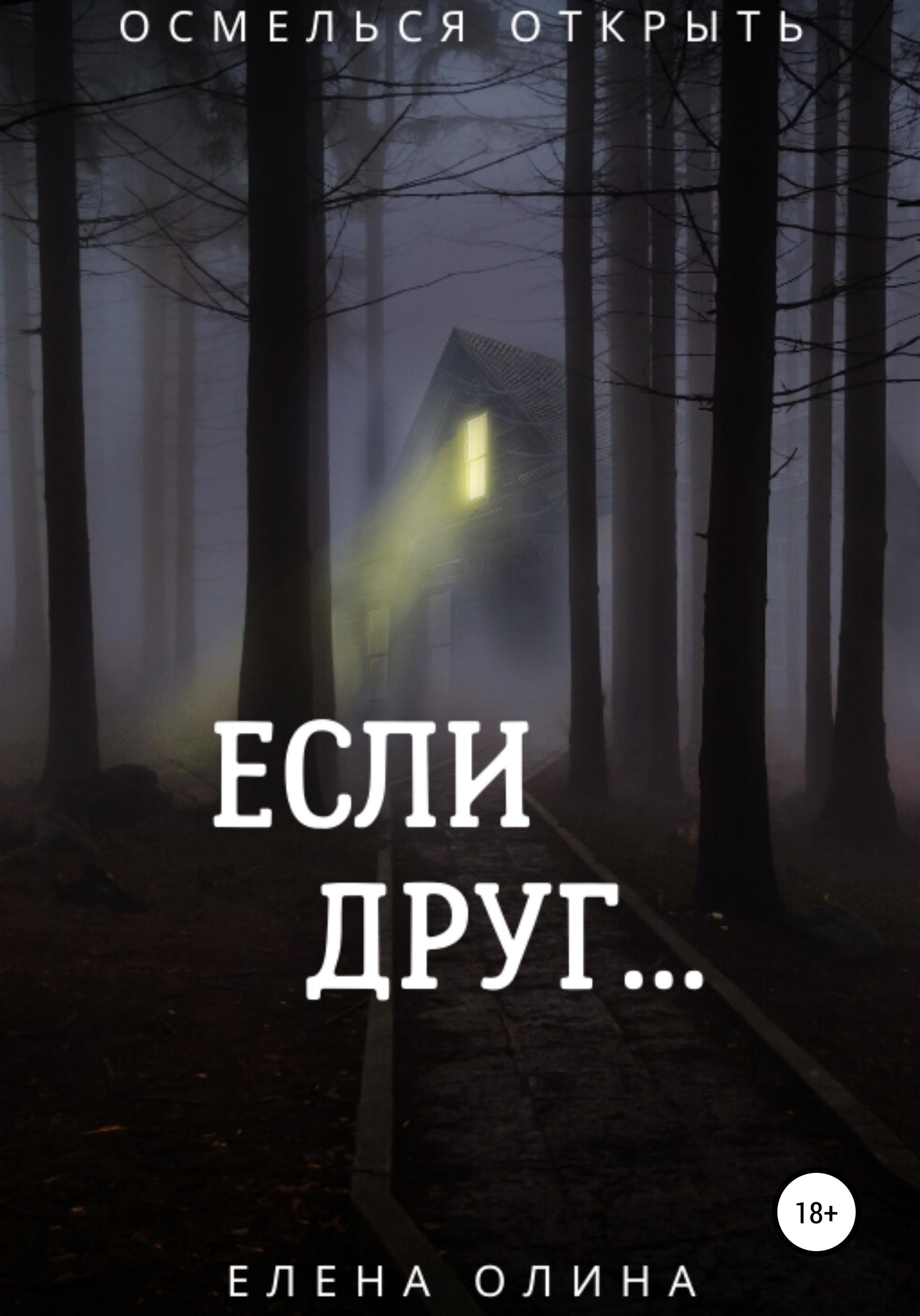 Елена Олина Если друг… тарифный план