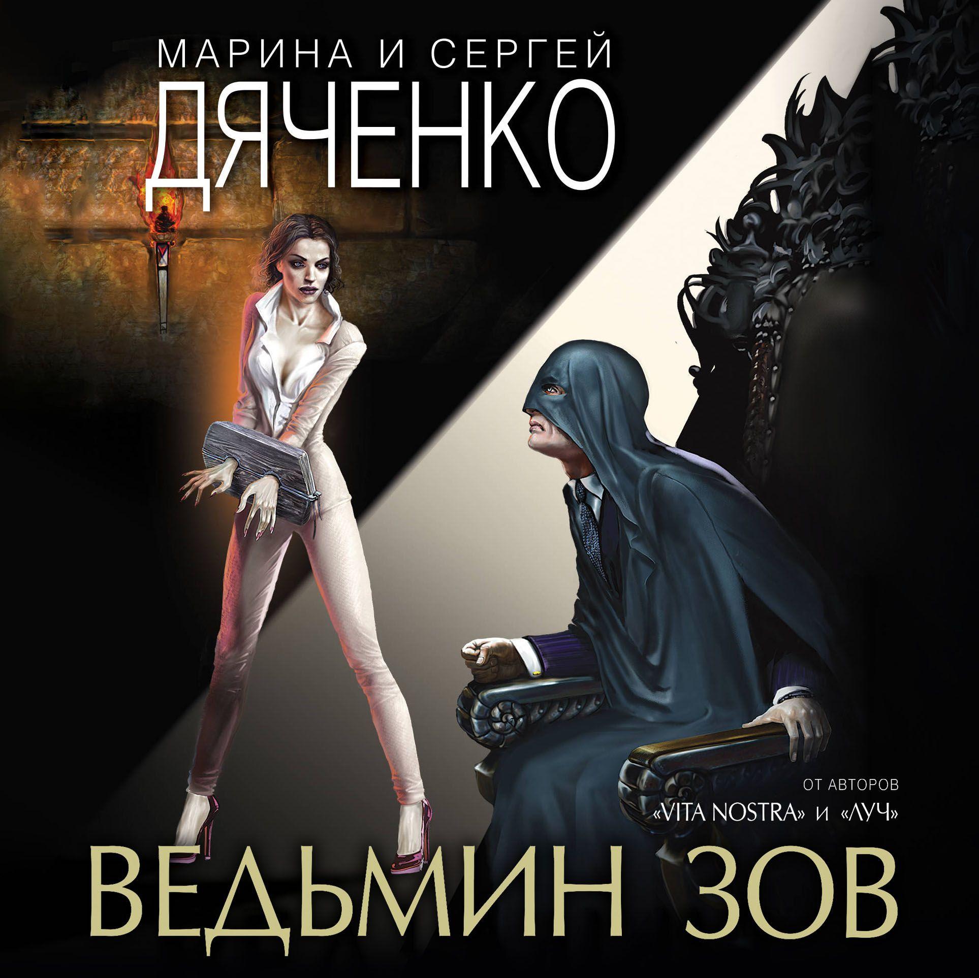 Марина и Сергей Дяченко Ведьмин зов былого дальний зов сто переводов сергея шоргина
