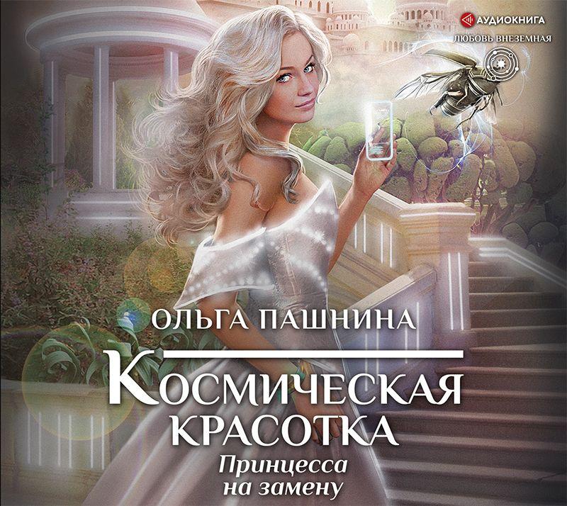 Ольга Пашнина Космическая красотка. Принцесса на замену пашнина о лгунья isbn 9785699875795
