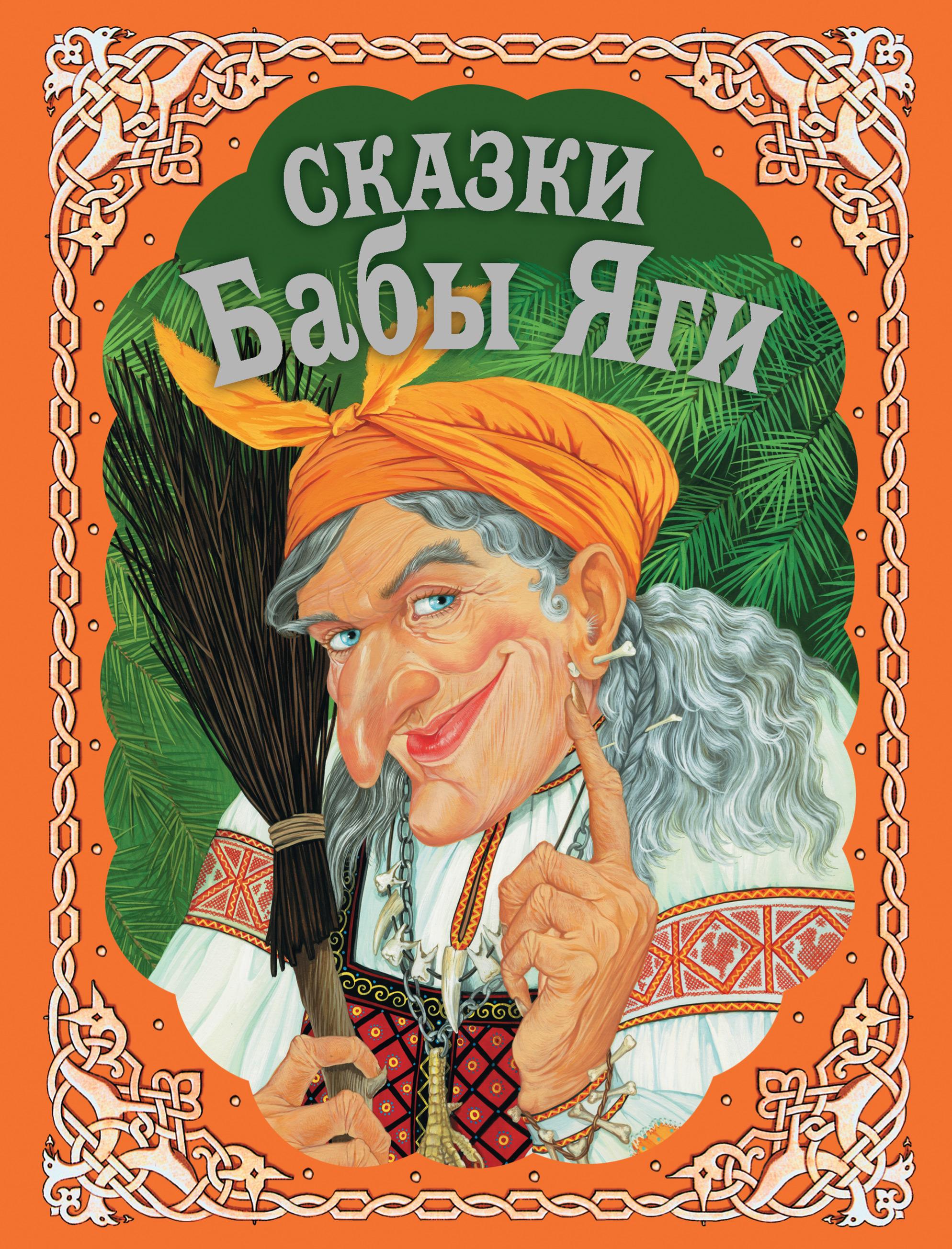 Сборник Сказки Бабы Яги баба яга и другие сказки