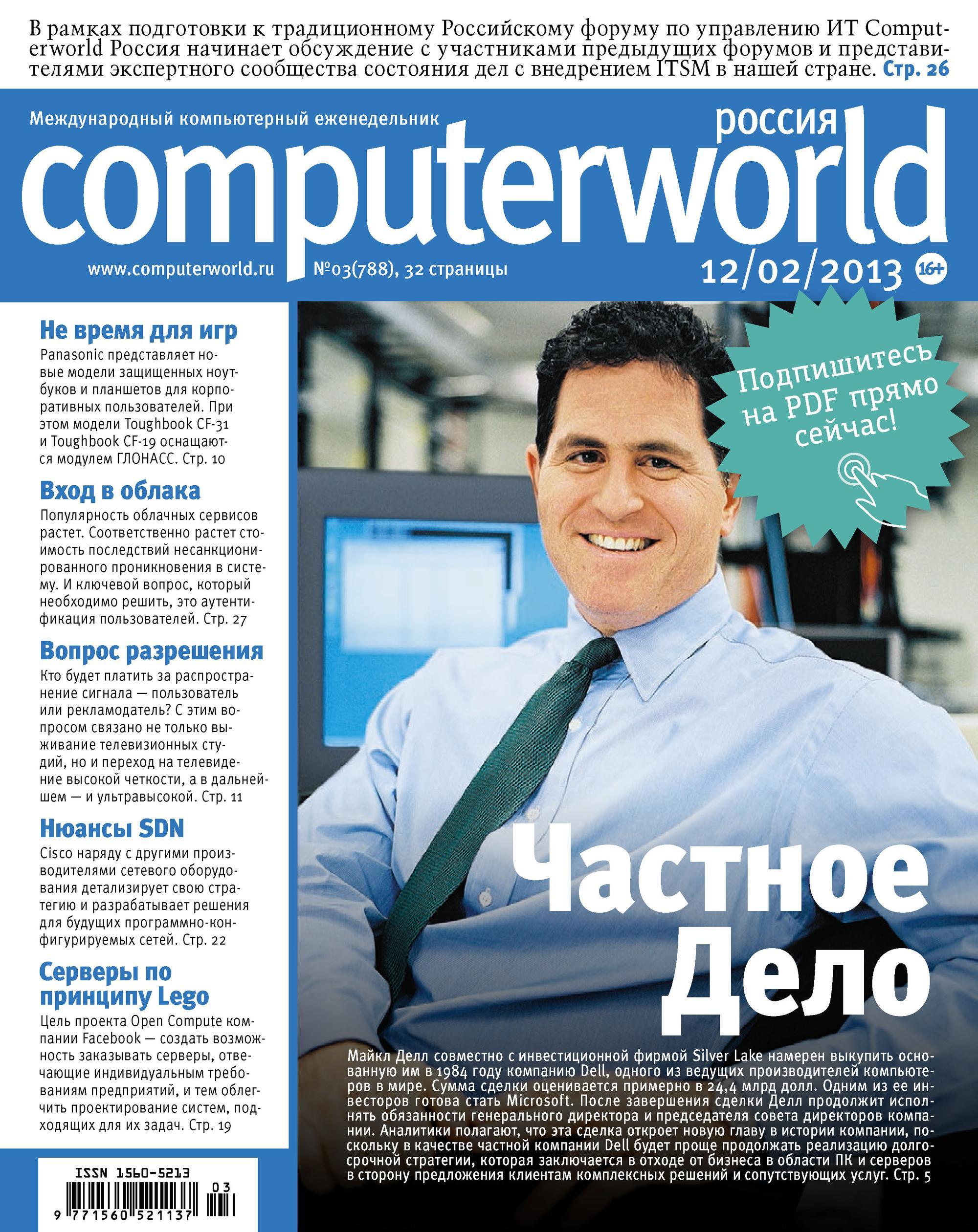 Фото - Открытые системы Журнал Computerworld Россия №03/2013 серверы