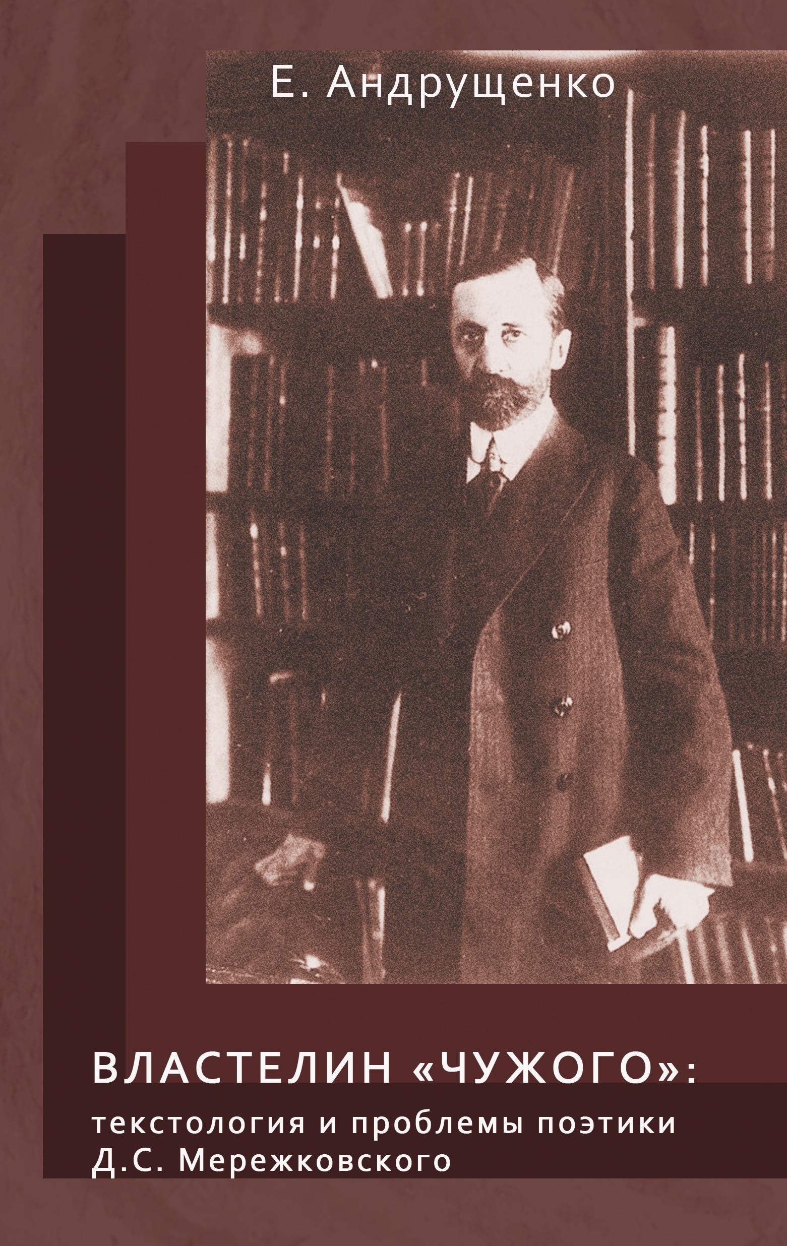 Властелин «чужого». Текстология и проблемы поэтики Д. С. Мережковского