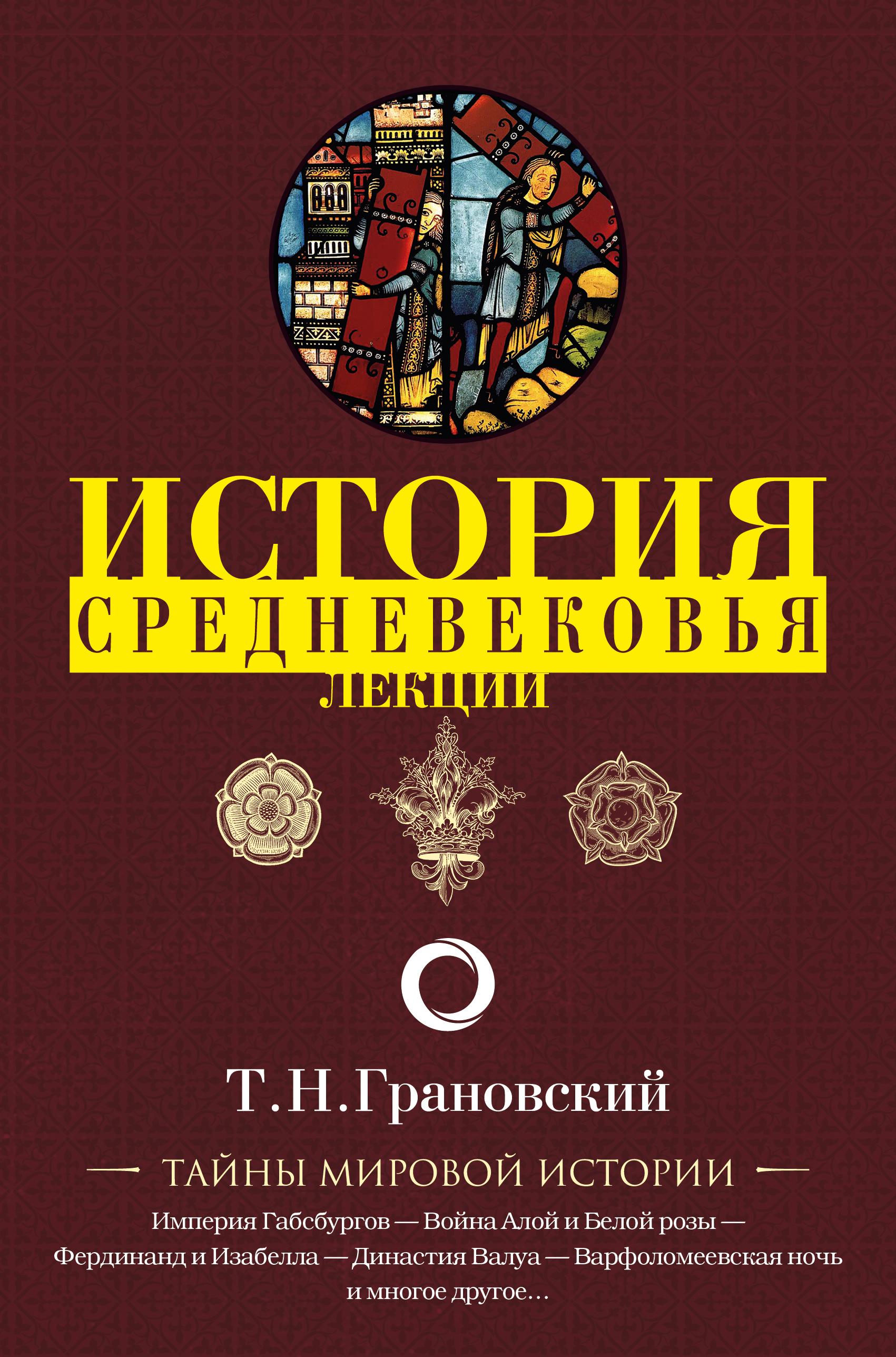 Тимофей Николаевич Грановский Лекции по истории позднего Средневековья