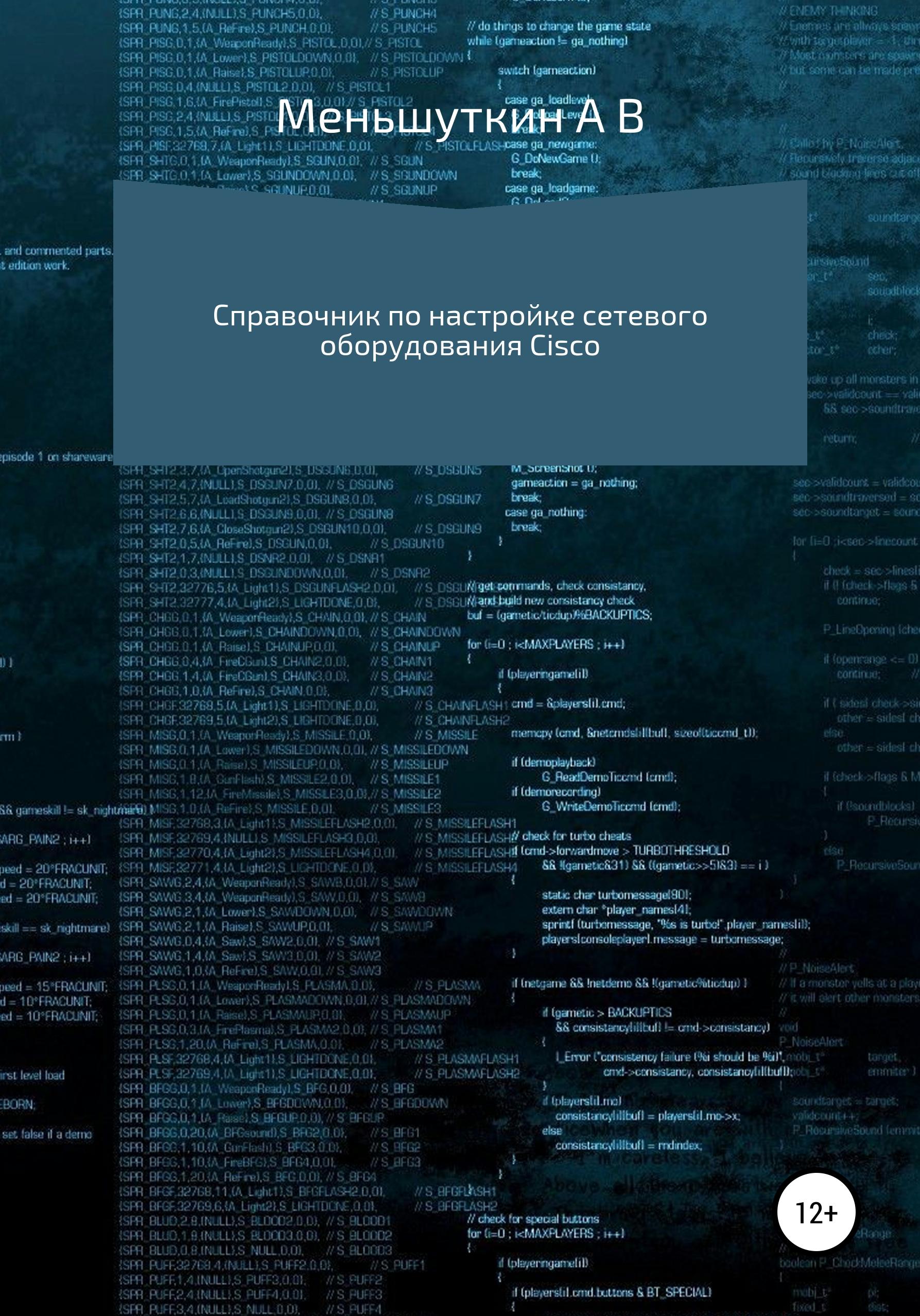 Справочник по настройке сетевого оборудования Cisco