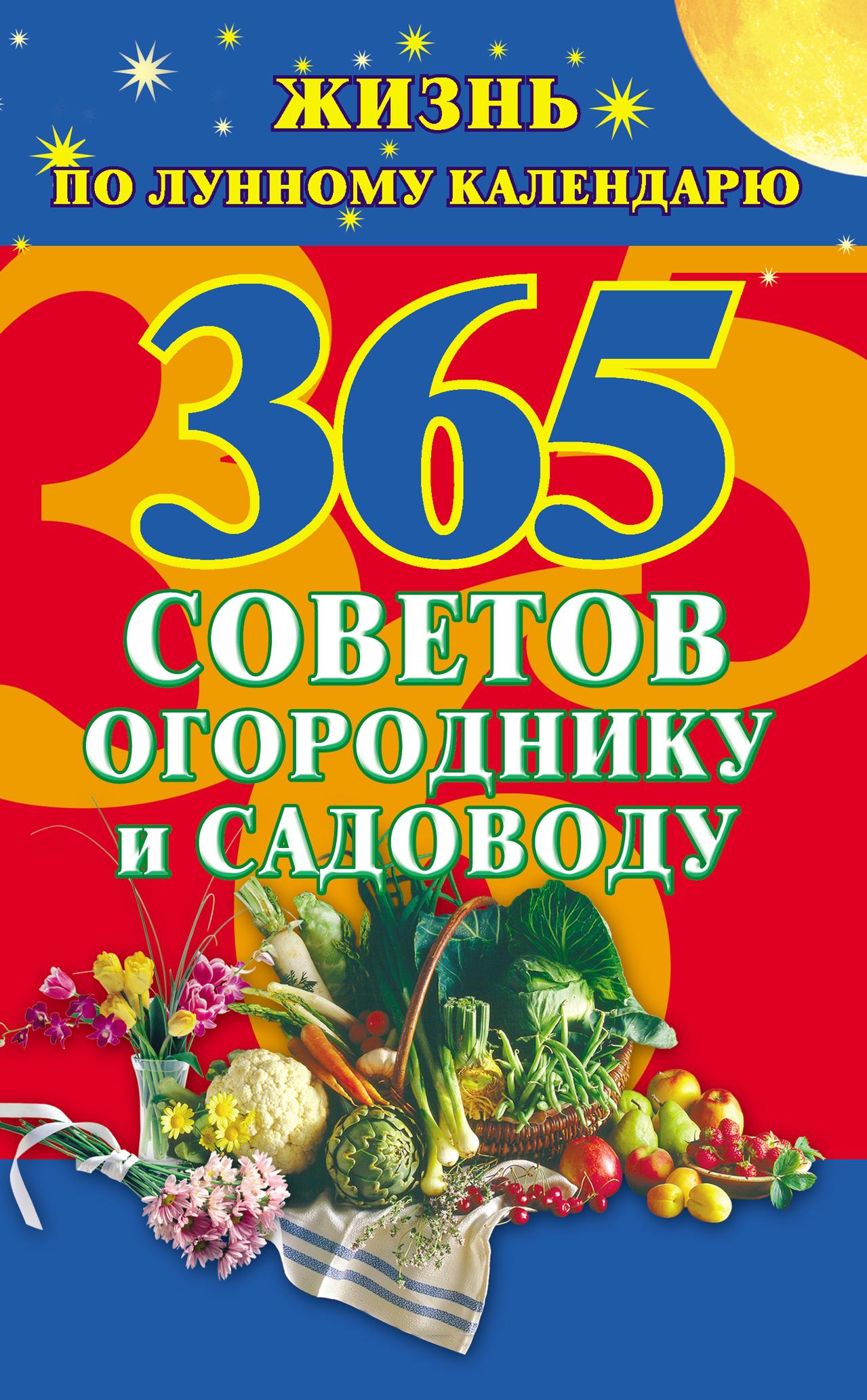 Отсутствует 365 советов огороднику и садоводу. Жизнь по лунному календарю галина кизима 5000 советов огороднику и садоводу новый взгляд на дачу и урожай
