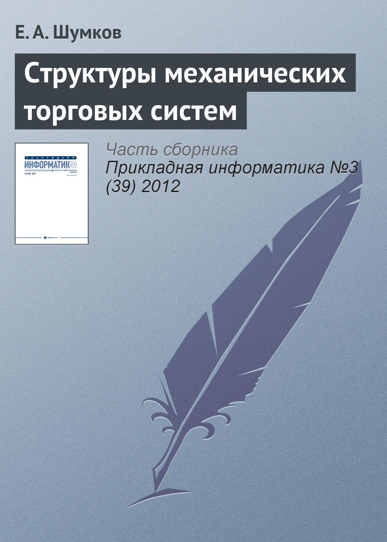 Е. А. Шумков Структуры механических торговых систем