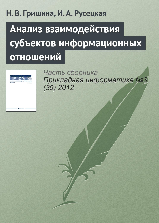 Н. В. Гришина Анализ взаимодействия субъектов информационных отношений