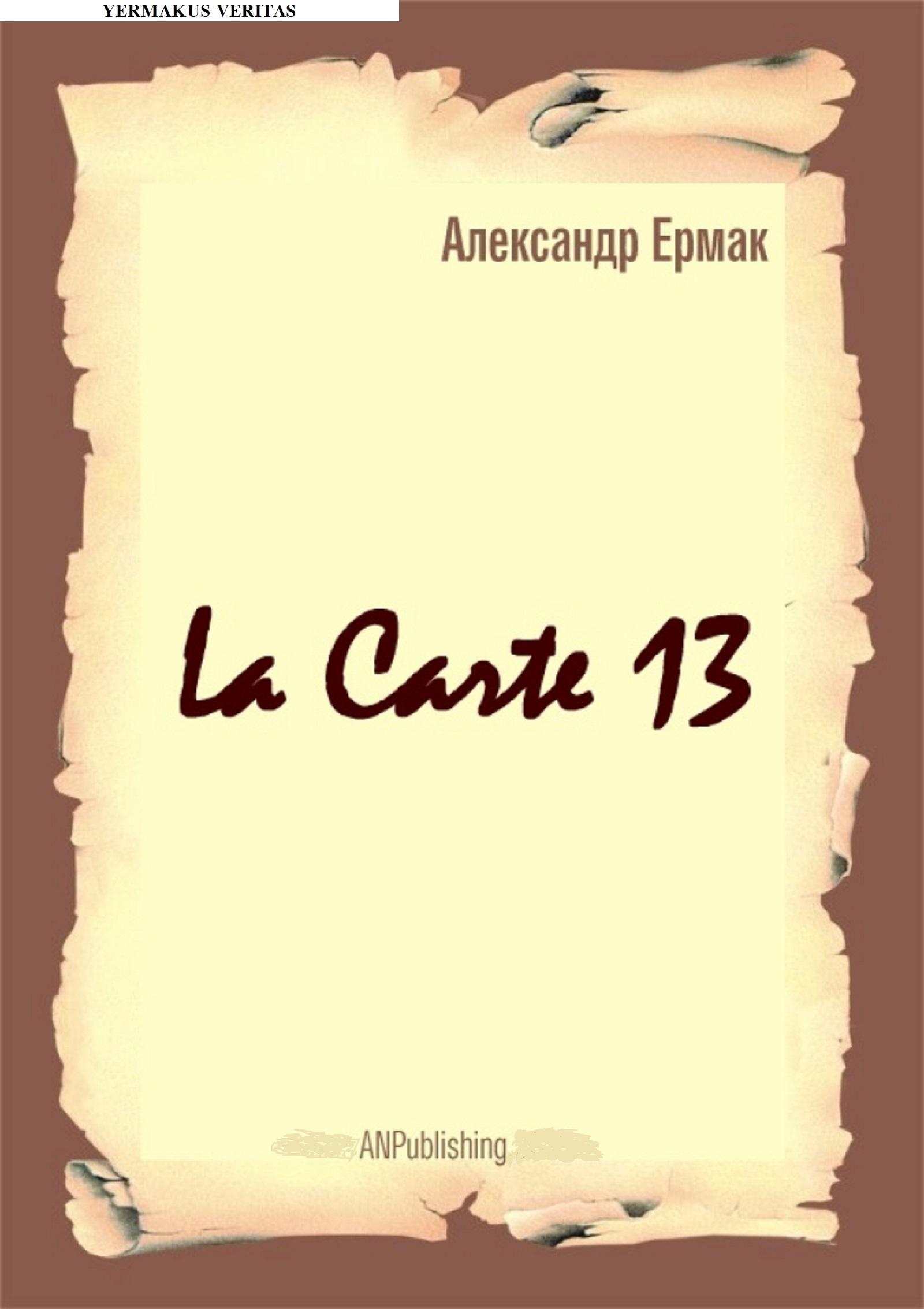 la carte 13