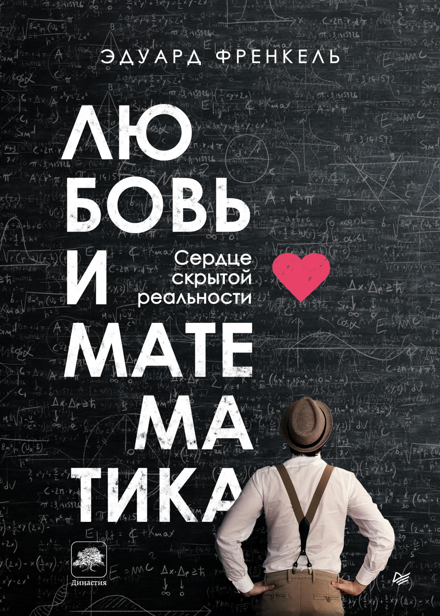 Эдуард Френкель Любовь и математика