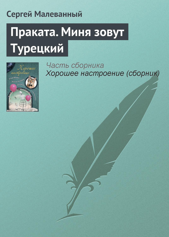 Сергей Малеанный Праката. Миня зоут Турецкий