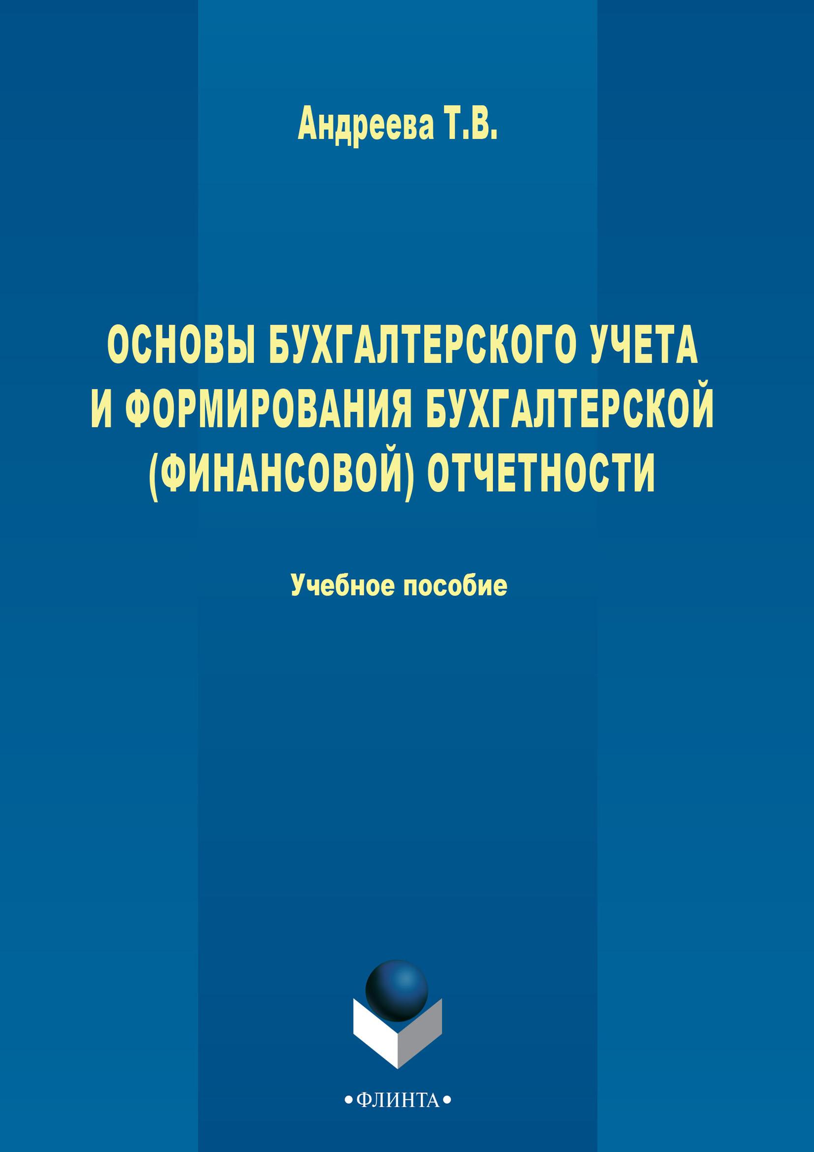 Основы бухгалтерского учета и формирования бухгалтерской (финансовой) отчетности ( Татьяна Андреева  )