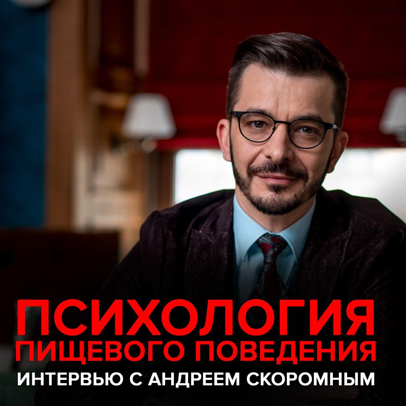 Андрей Курпатов Психология пищевого поведения. Интервью с Андреем Скоромным