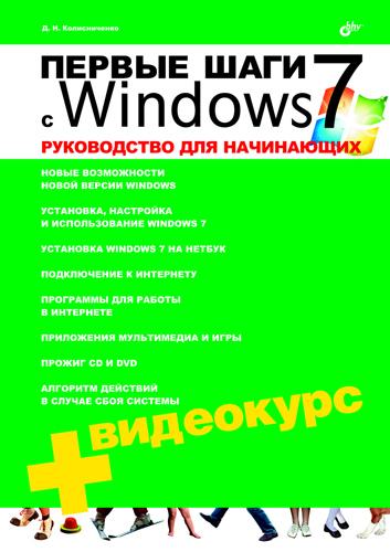 Денис Колисниченко Первые шаги с Windows 7. Руководство для начинающих журнал событий windows 7 как открыть