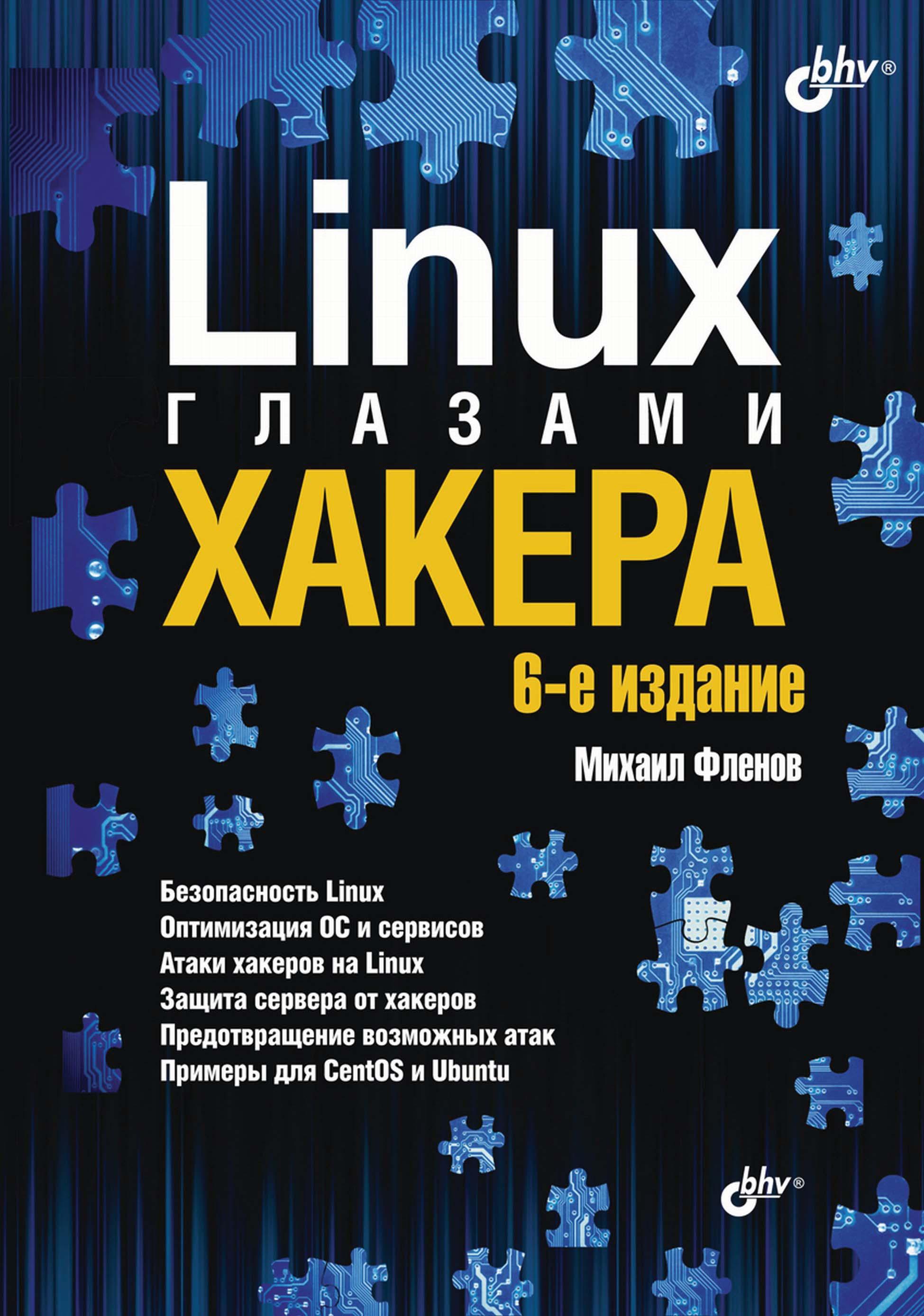 Михаил Фленов Linux глазами хакера михаил фленов web сервер глазами хакера isbn 978 5 9775 0471 3