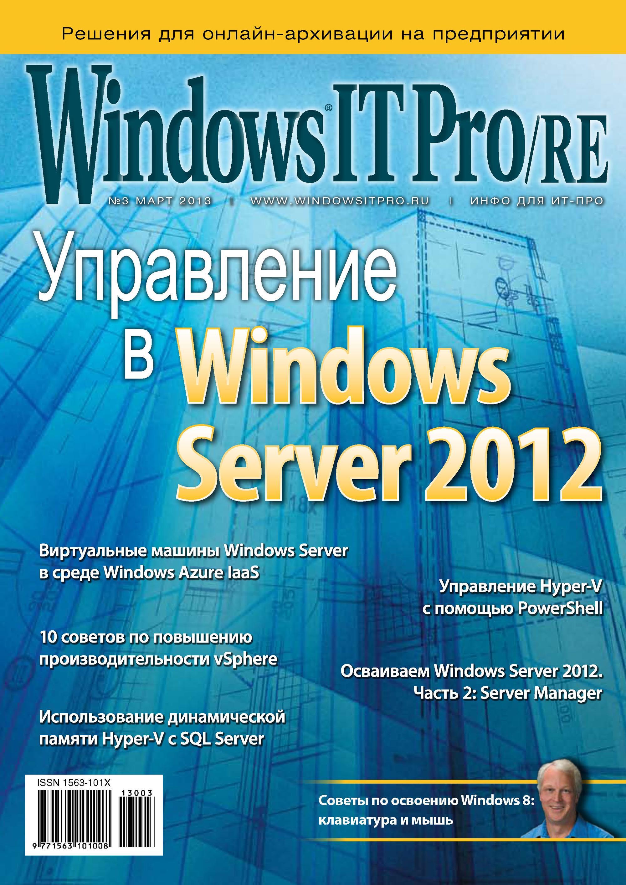 Открытые системы Windows IT Pro/RE №03/2013 открытые системы windows it pro re 10 2012