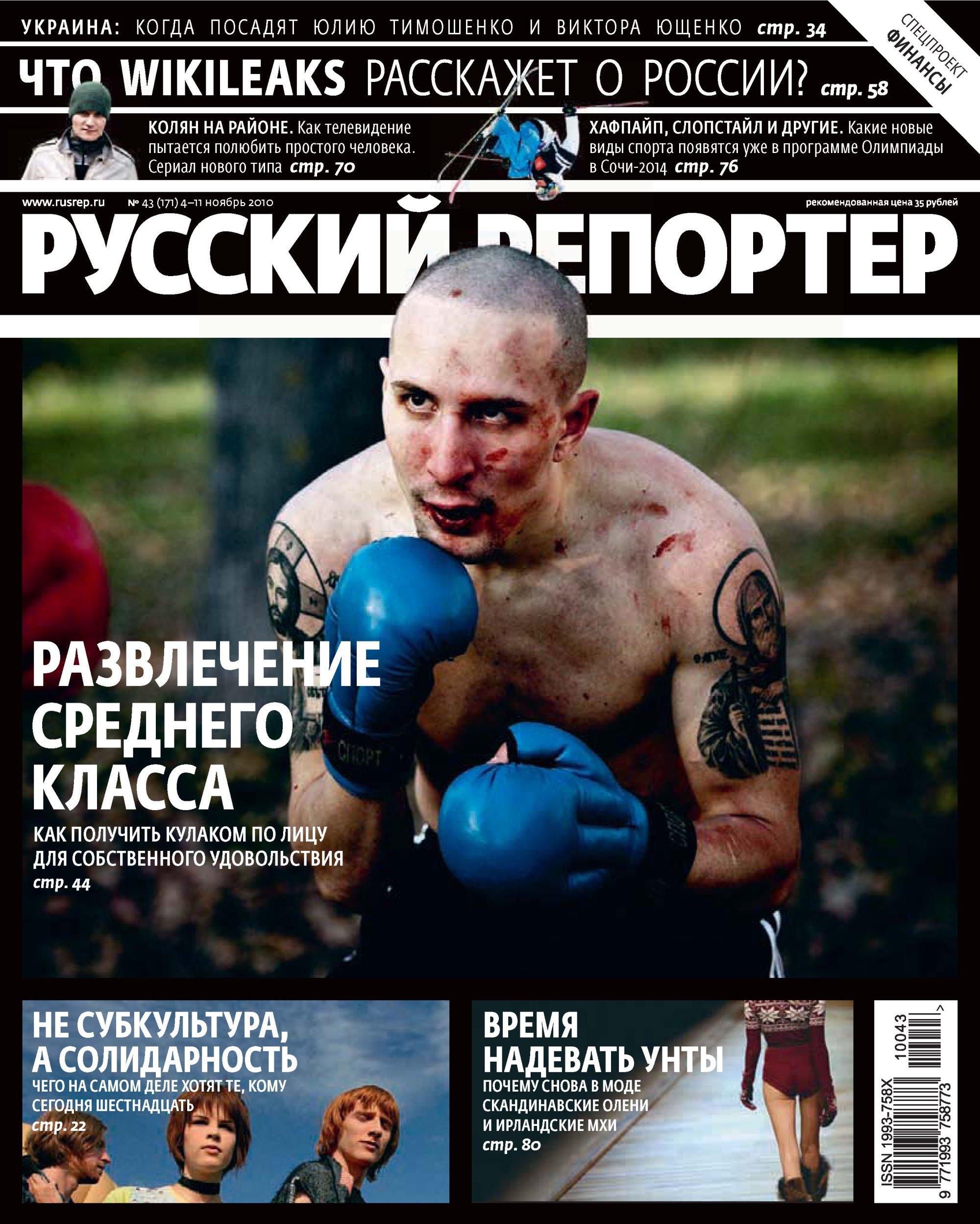 Русский Репортер № 43/2010