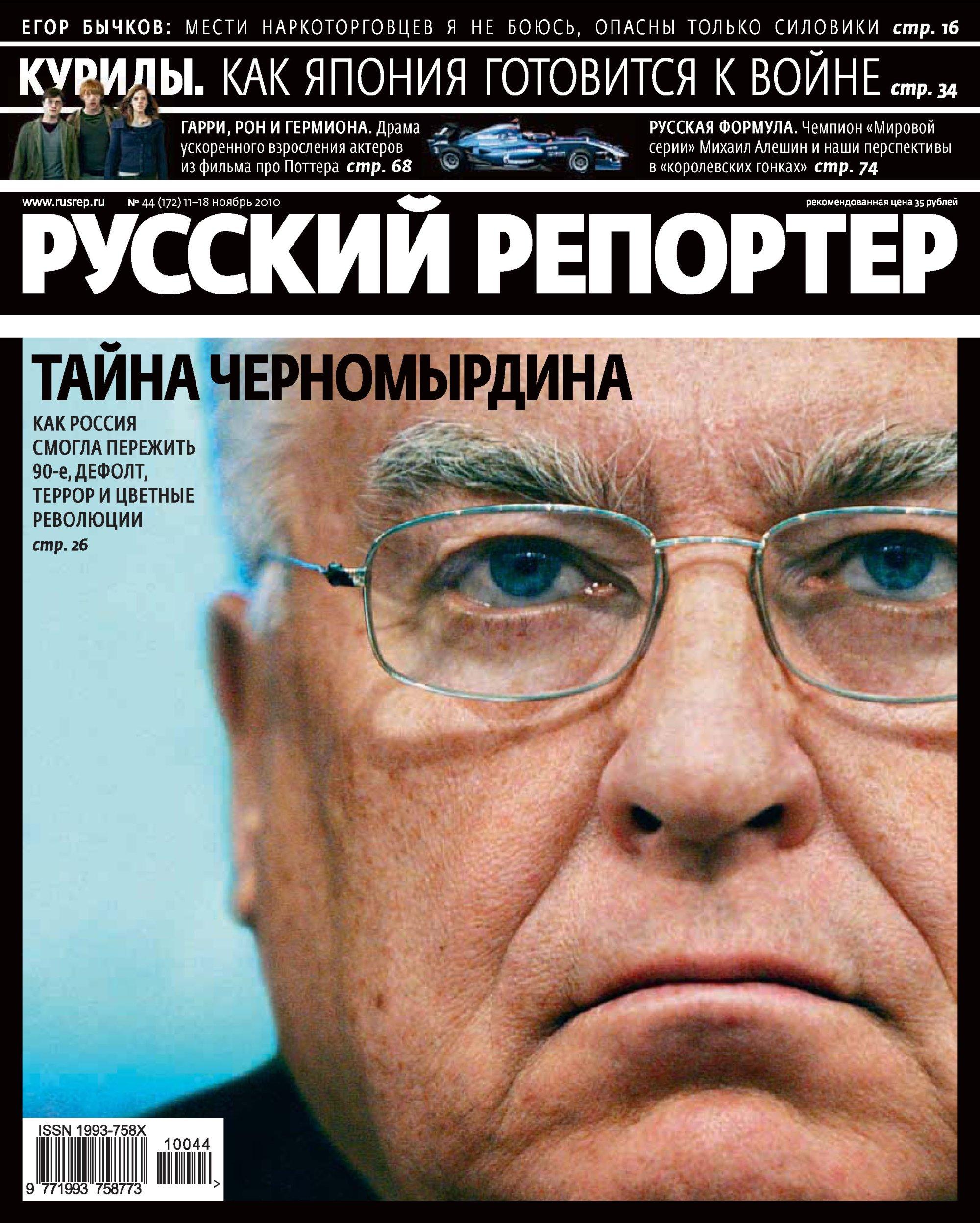 Отсутствует Русский Репортер №44/2010