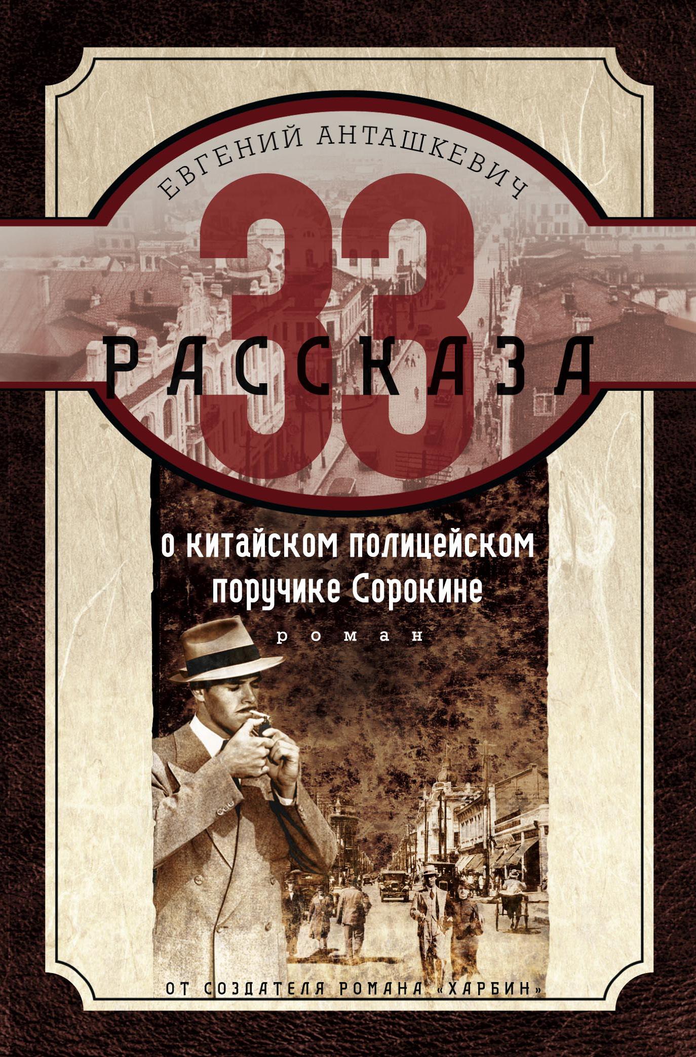 Евгений Анташкевич 33 рассказа о китайском полицейском поручике Сорокине анташкевич е харбин освобождение роман