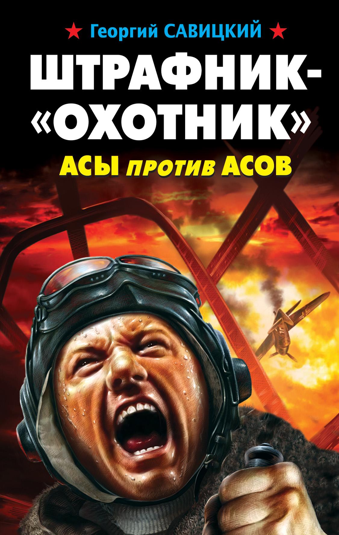 Георгий Савицкий Штрафник-«охотник». Асы против асов
