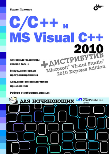 Борис Пахомов C/C++ и MS Visual C++ 2010 для начинающих тихомиров юрий мешков александр visual c и mfc