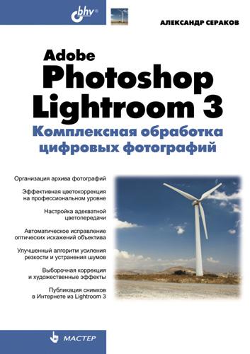 Александр Сераков Adobe Photoshop Lightroom 3. Комплексная обработка цифровых фотографий adobe photoshop lightroom 2 офиц учебный курс