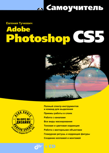 Евгения Тучкевич Самоучитель Adobe Photoshop CS5 тучкевич е adobe photoshop cc мастер класс евгении тучкевич