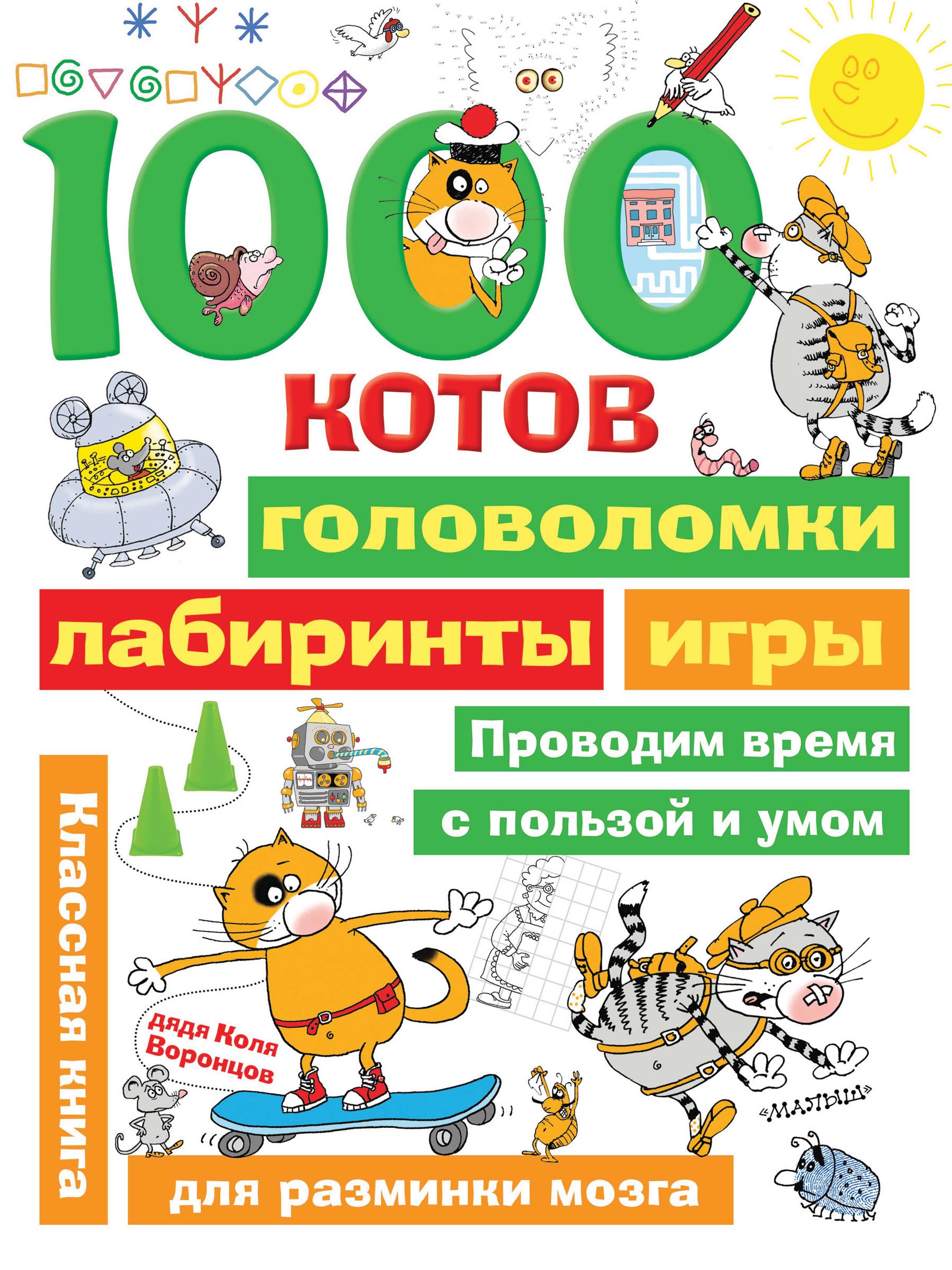 Николай Воронцов 1000 котов: головоломки, лабиринты, игры дядя коля воронцов бродилки