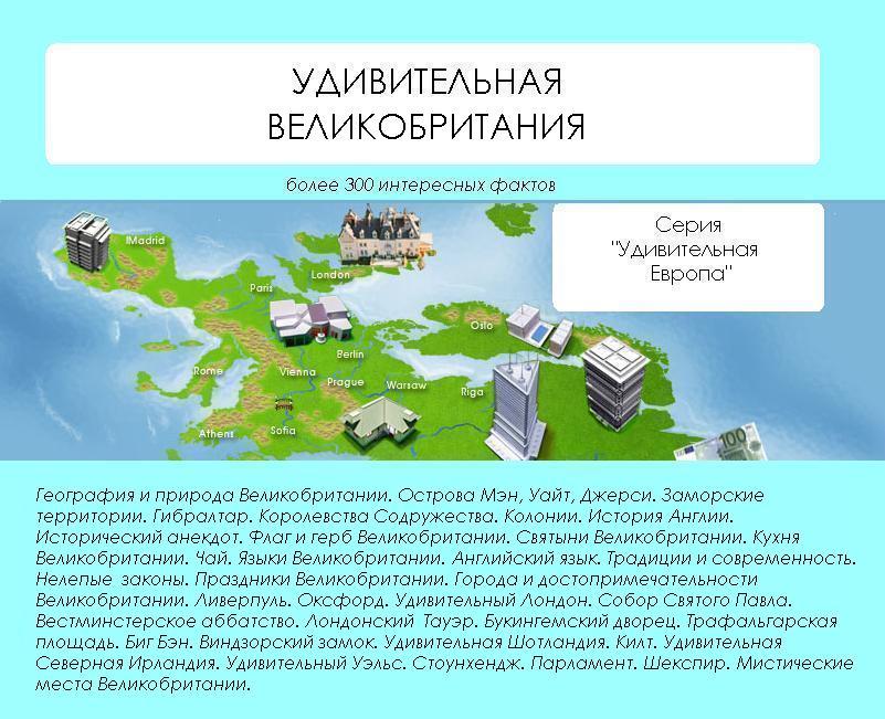 Наталья Ильина Удивительная Великобритания цена и фото