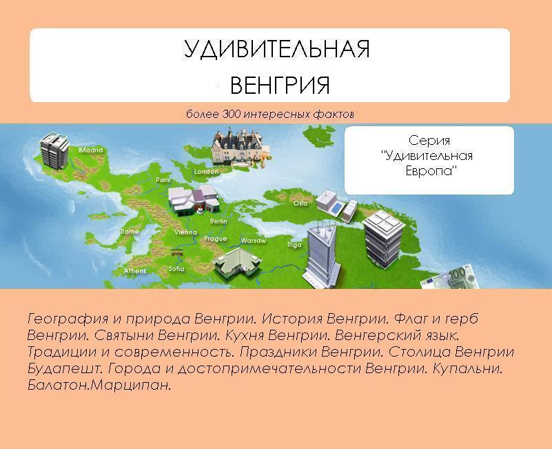 Наталья Ильина Удивительная Венгрия наталья ильина удивительная молдова