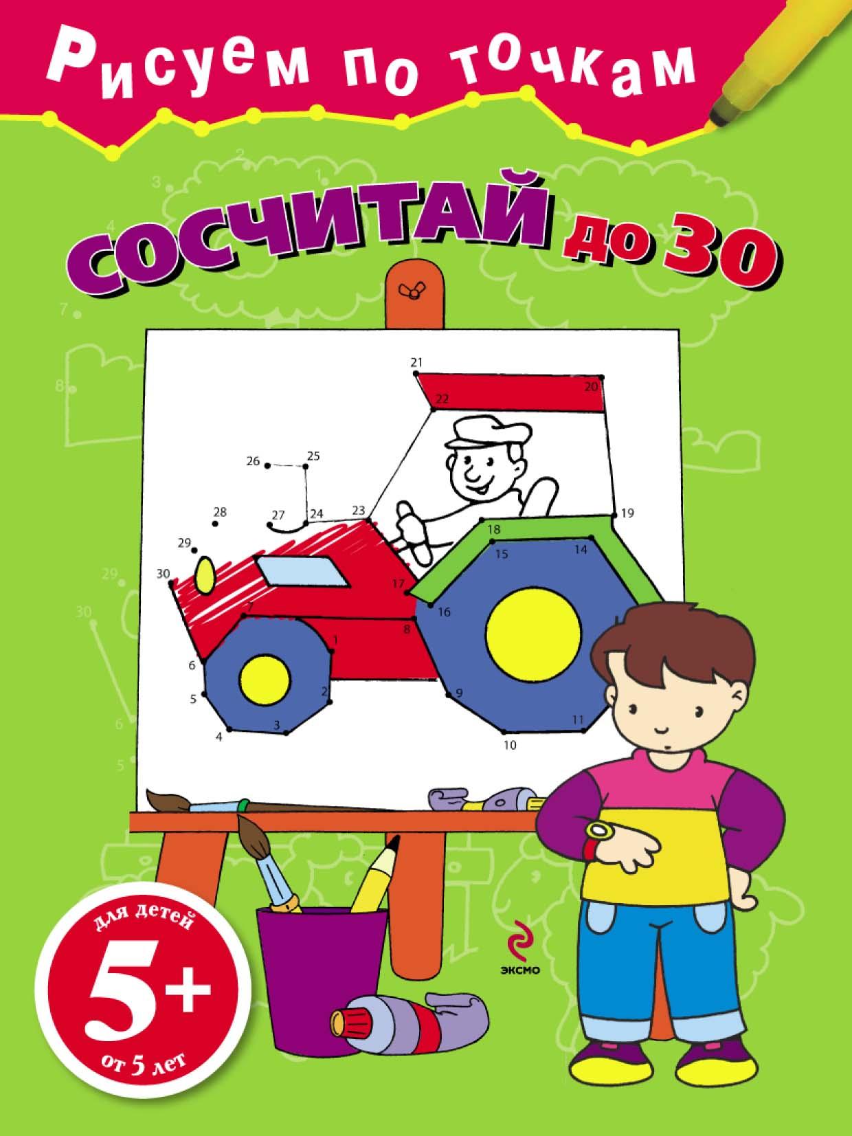 Наталья Воскобойник Сосчитай до 30