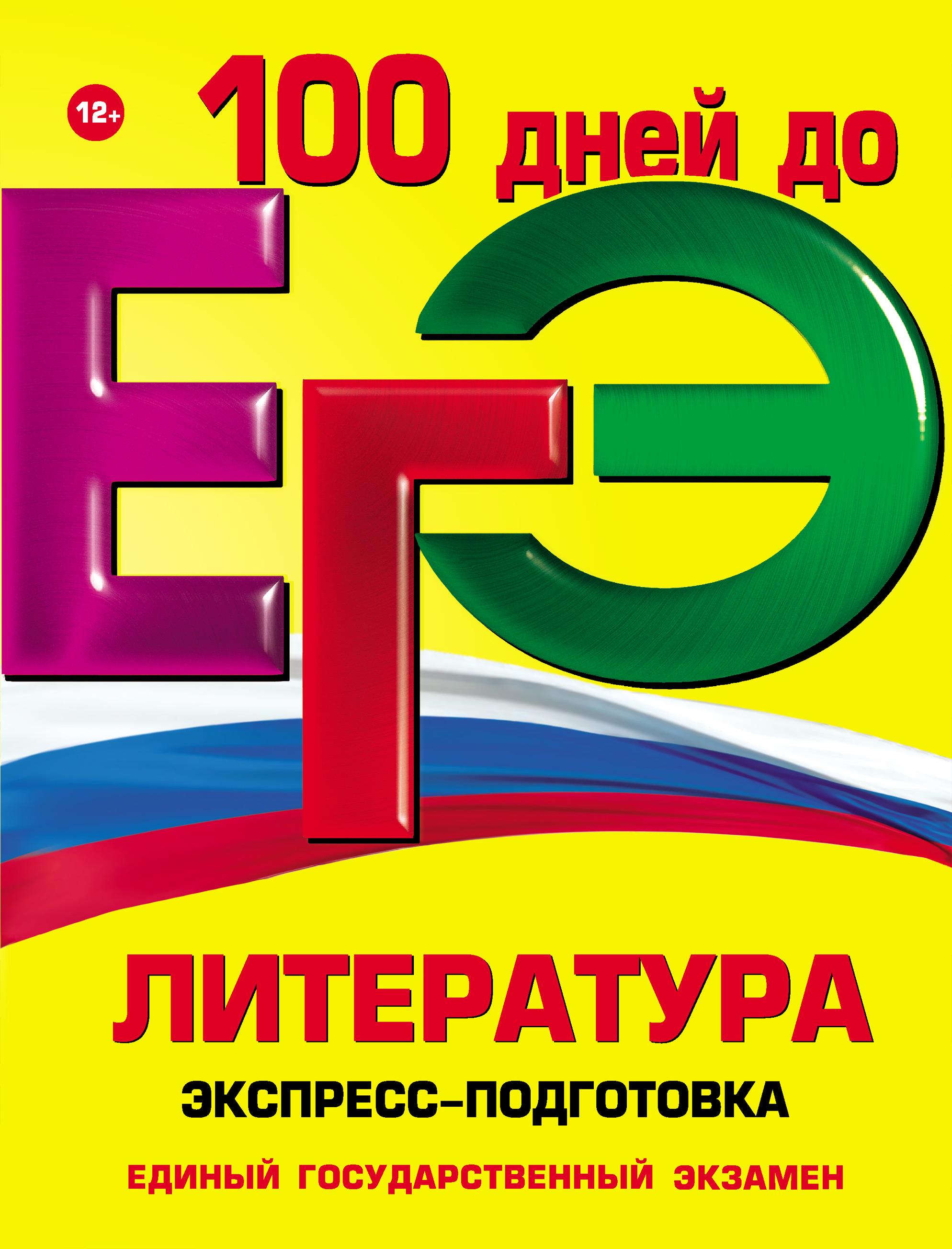 цены на Е. А. Титаренко ЕГЭ. Литература. Экспресс-подготовка  в интернет-магазинах