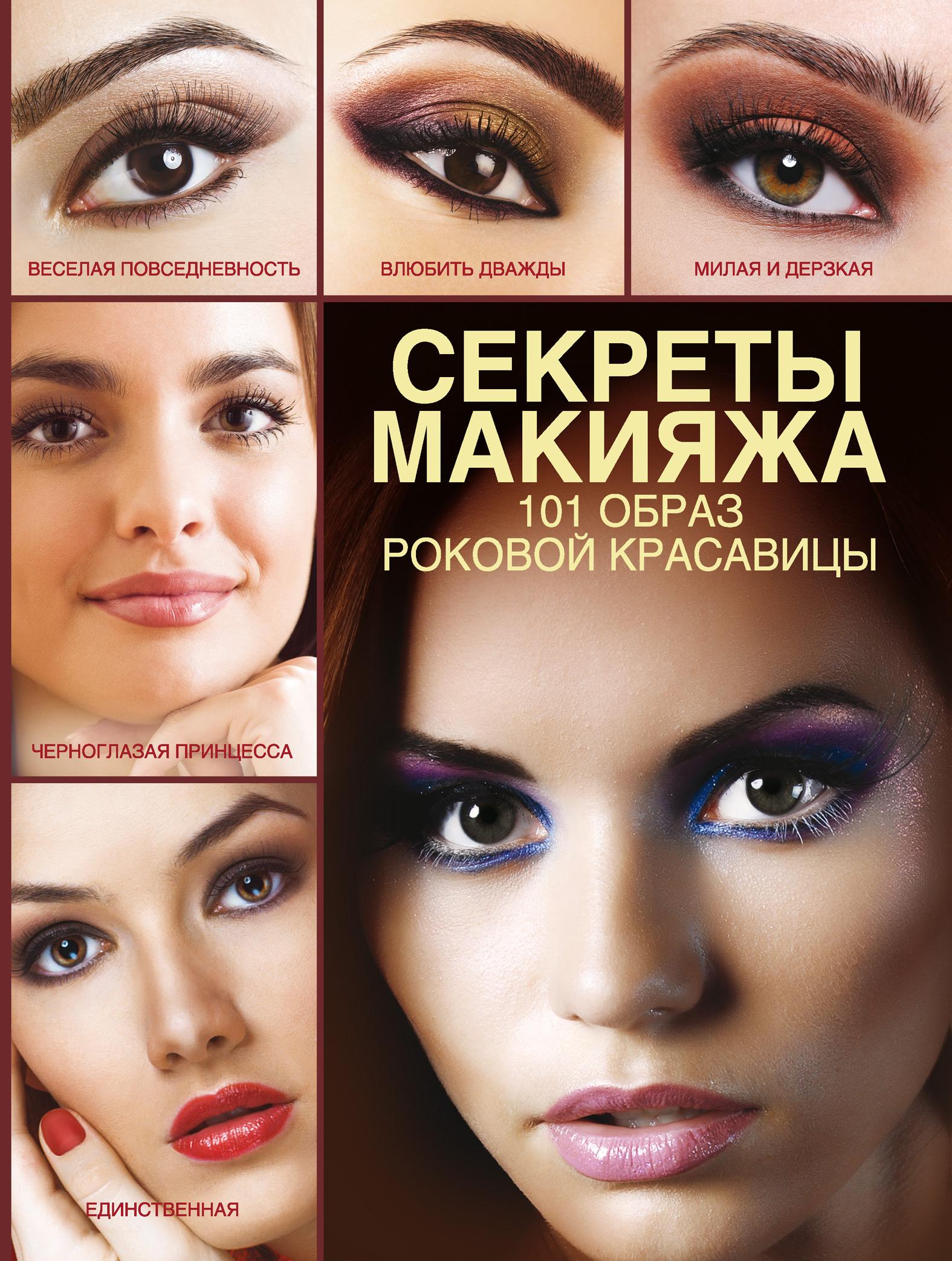 Э. А. Пчелкина Секреты макияжа. 101 образ роковой красавицы пчелкина э соблазнительные губы секреты ухода и макияжа