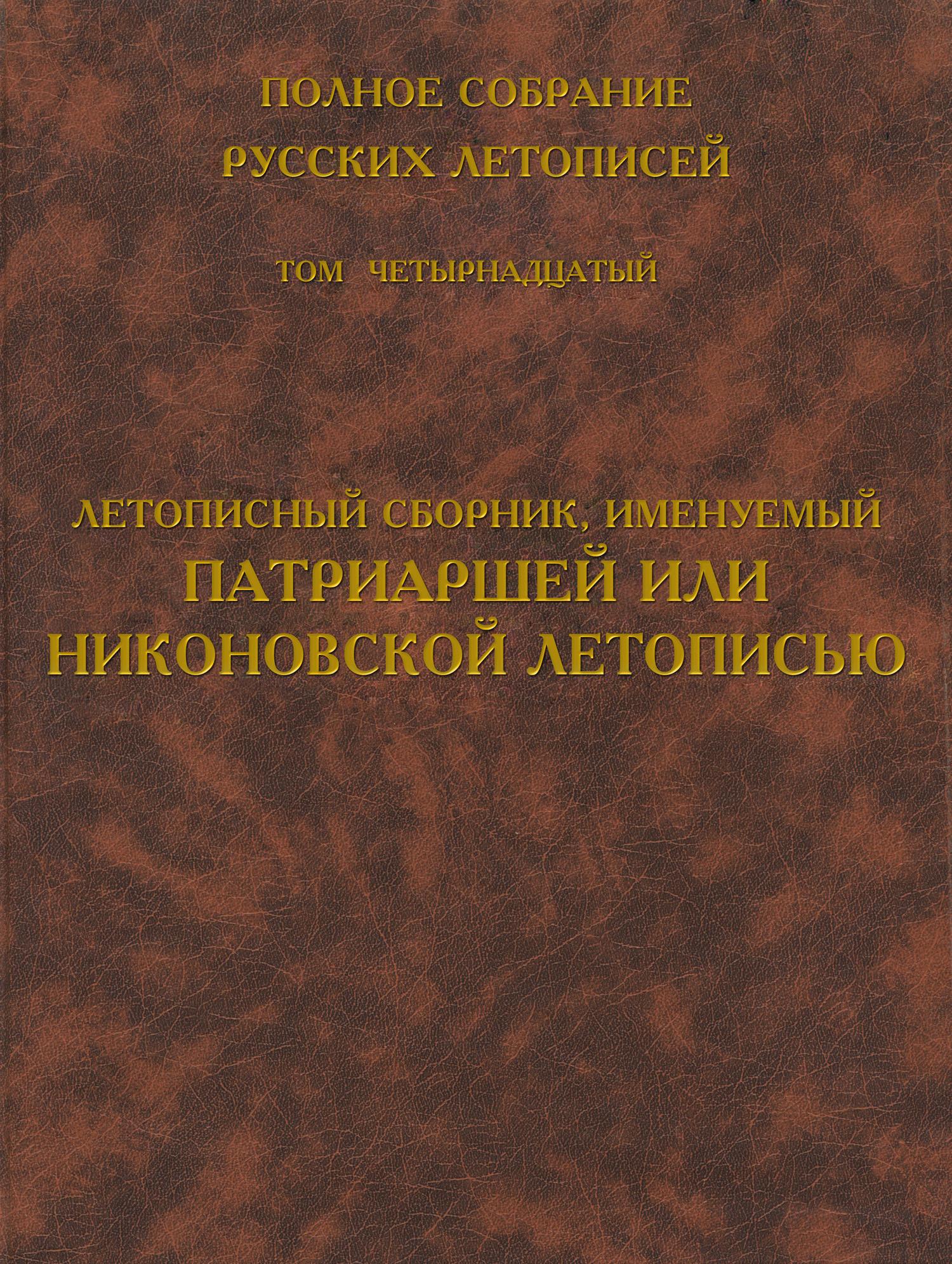 Отсутствует Полное собрание русских летописей. Том 14. Летописный сборник, именуемый Патриаршей или Никоновской летописью