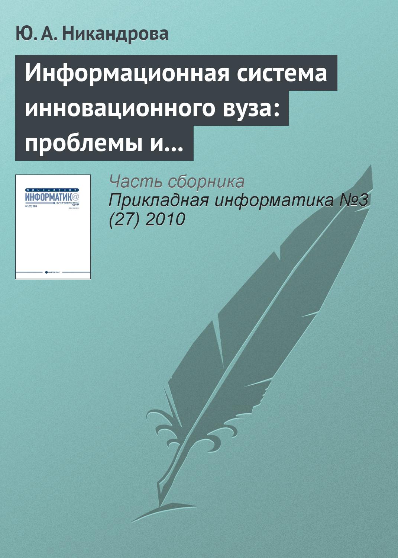 Ю. А. Никандрова Информационная система инновационного вуза: проблемы и тенденции развития