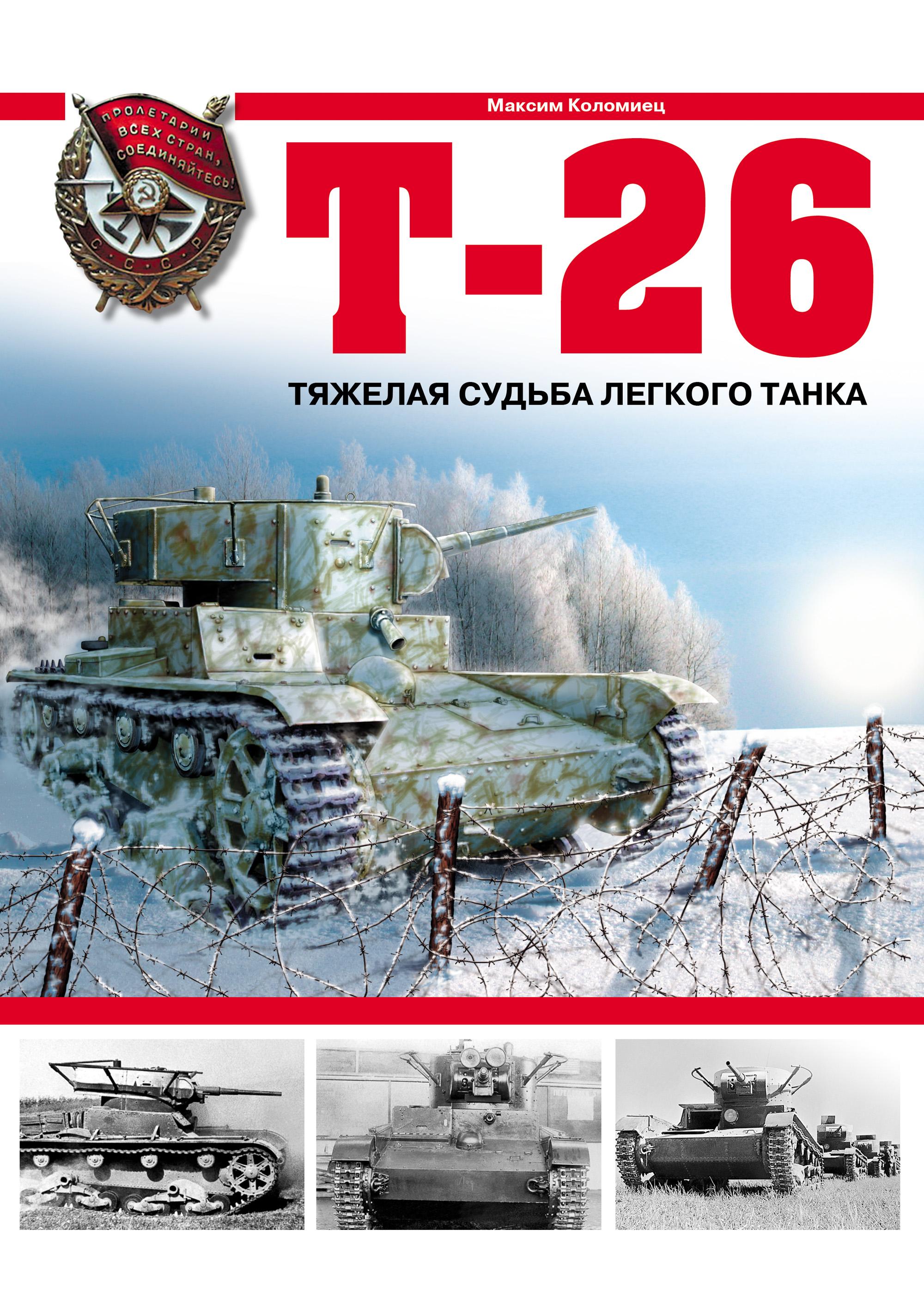 Максим Коломиец Т-26. Тяжелая судьба легкого танка