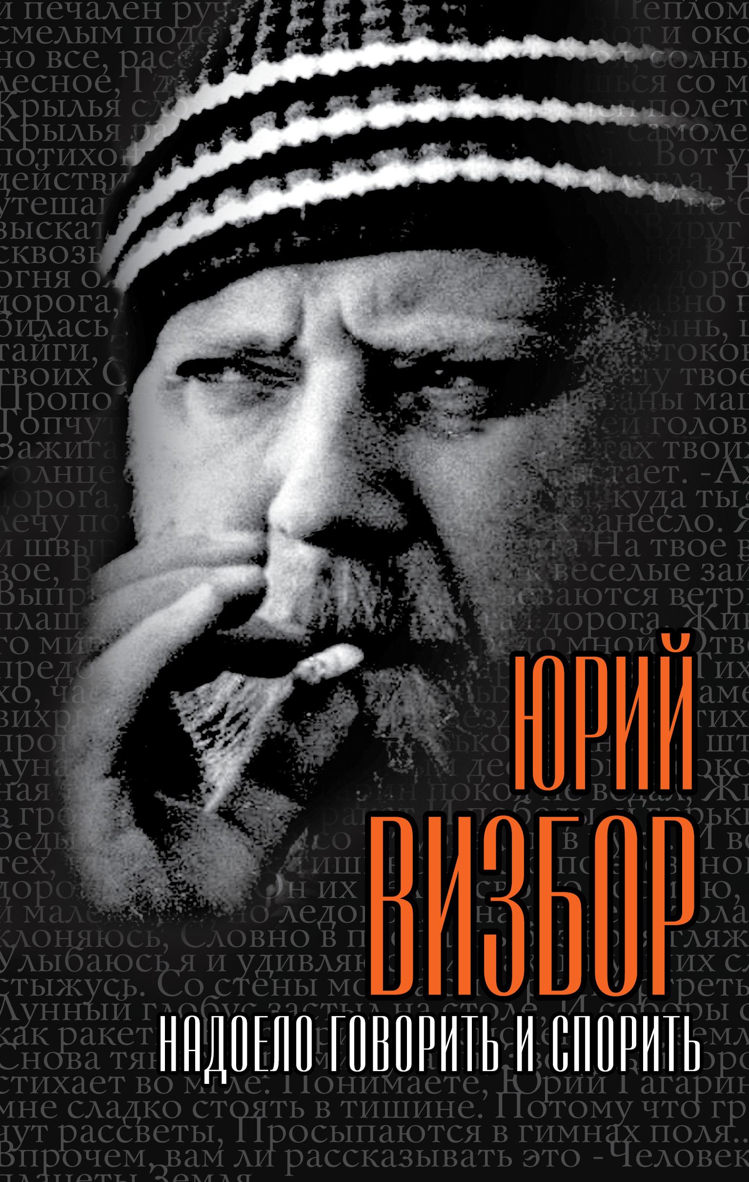 Юрий Иосифович Визбор Надоело говорить и спорить