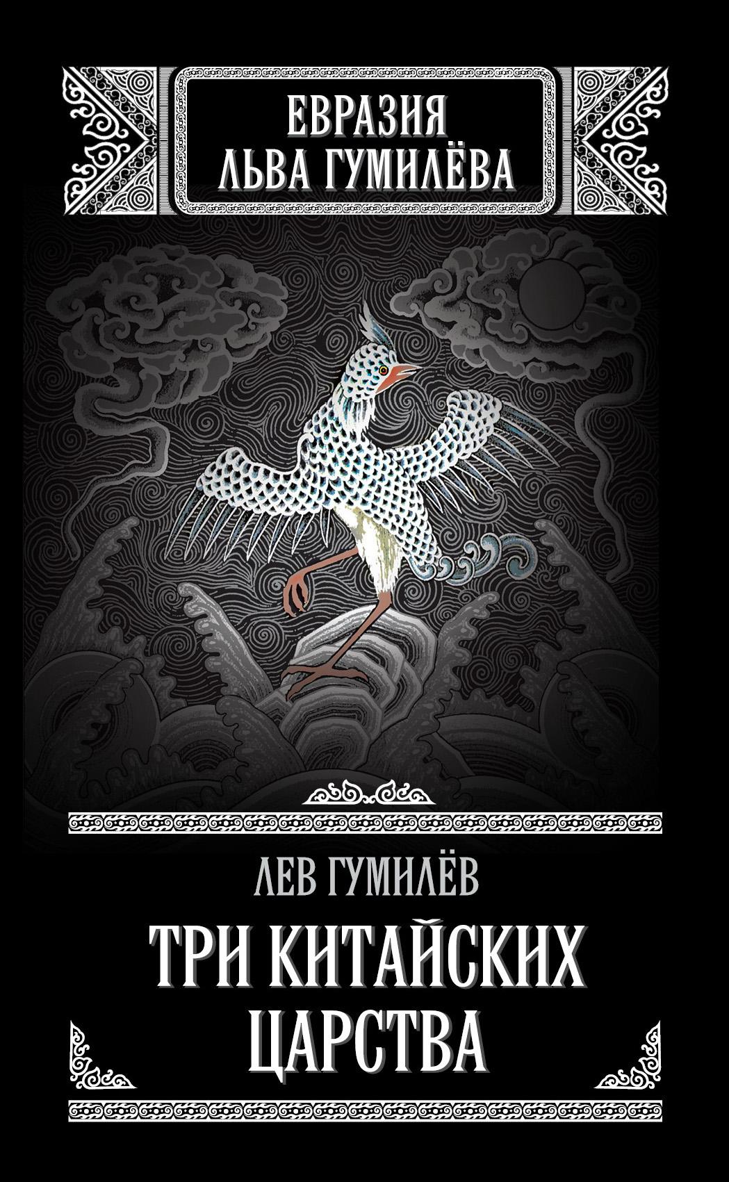Лев Гумилев Три китайских царства (сборник) гумилев л поиски вымышленного царства
