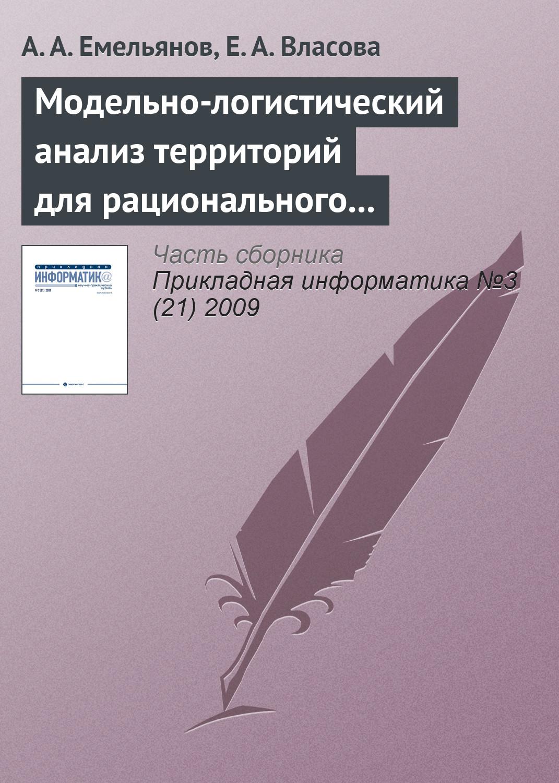 А. А. Емельянов Модельно-логистический анализ территорий для рационального размещения филиала вуза ю фролов анализ результатов маркетинговых исследований в системе statistica на примерах