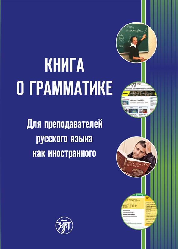 Коллектив авторов Книга о грамматике. Для преподавателей русского языка как иностранного